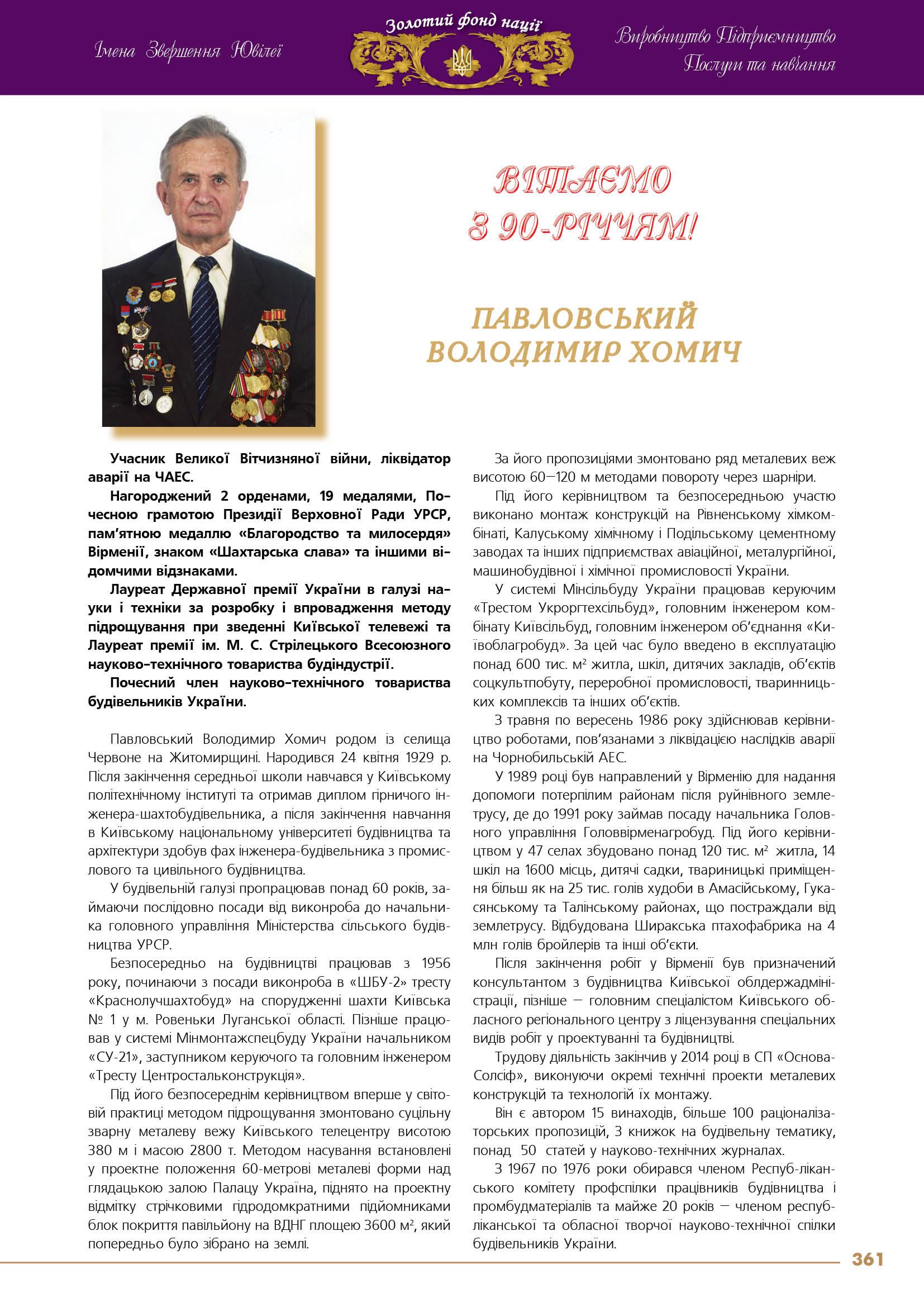 Павловський  Володимир Хомич