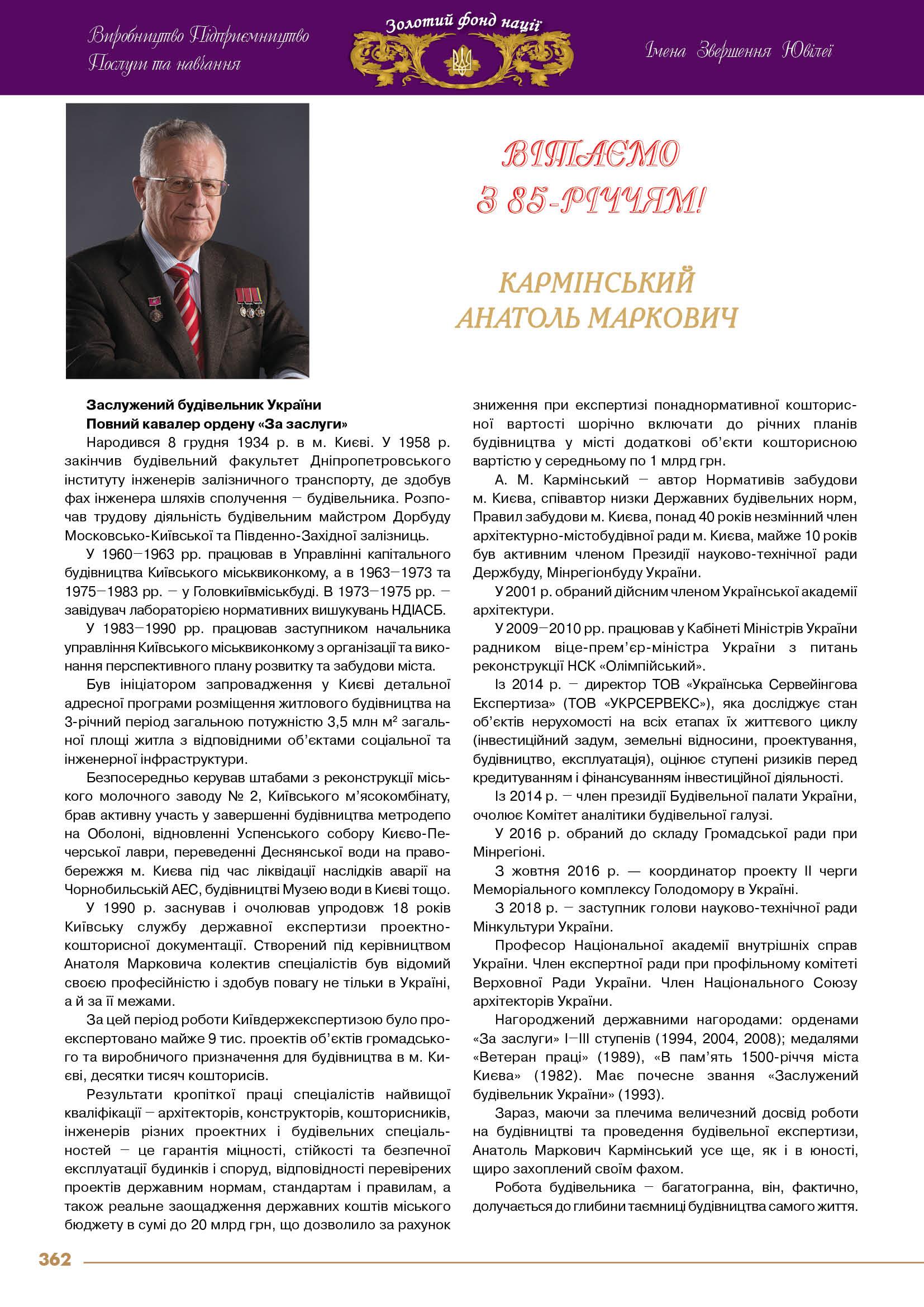 Кармінський  Анатоль Маркович