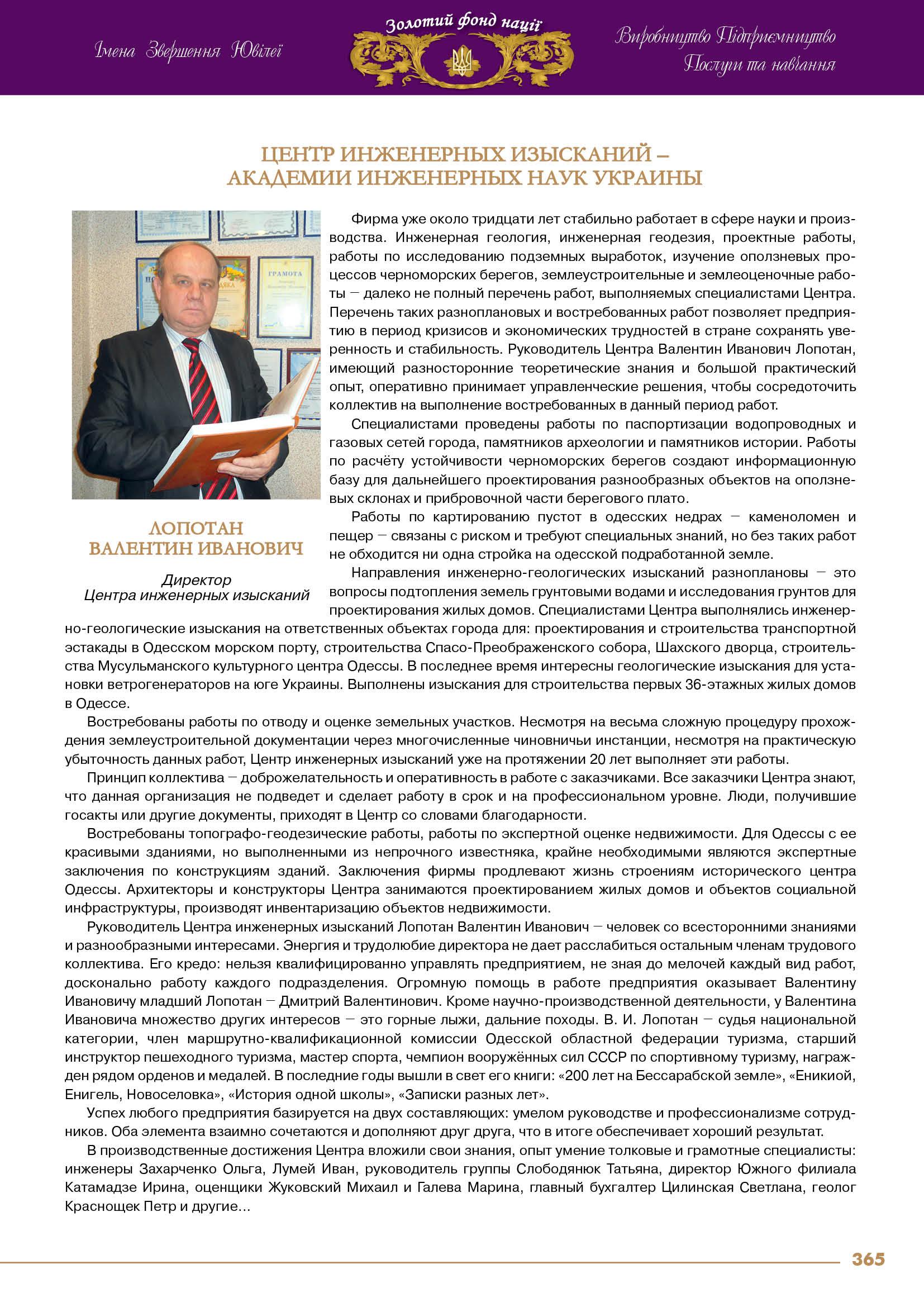 Лопотан Валентин Иванович