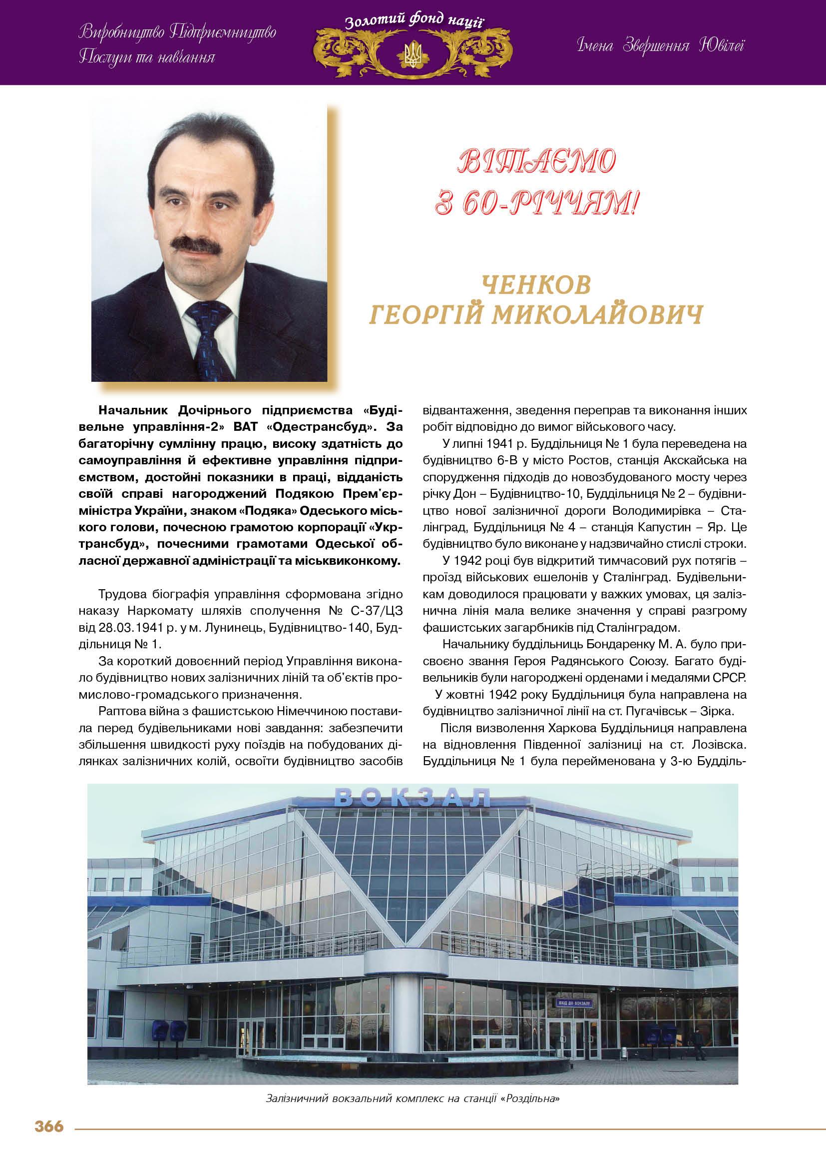 Ченков Георгій Миколайович