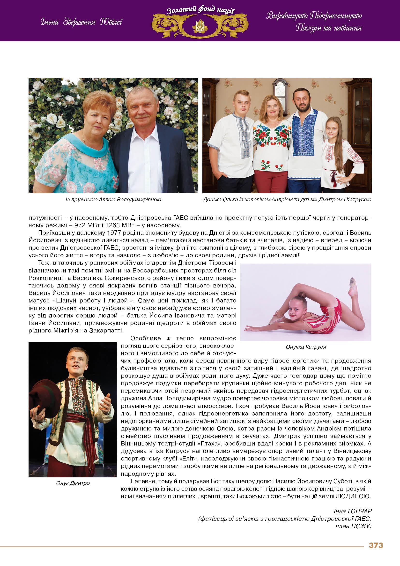Субота Василь Йосипович