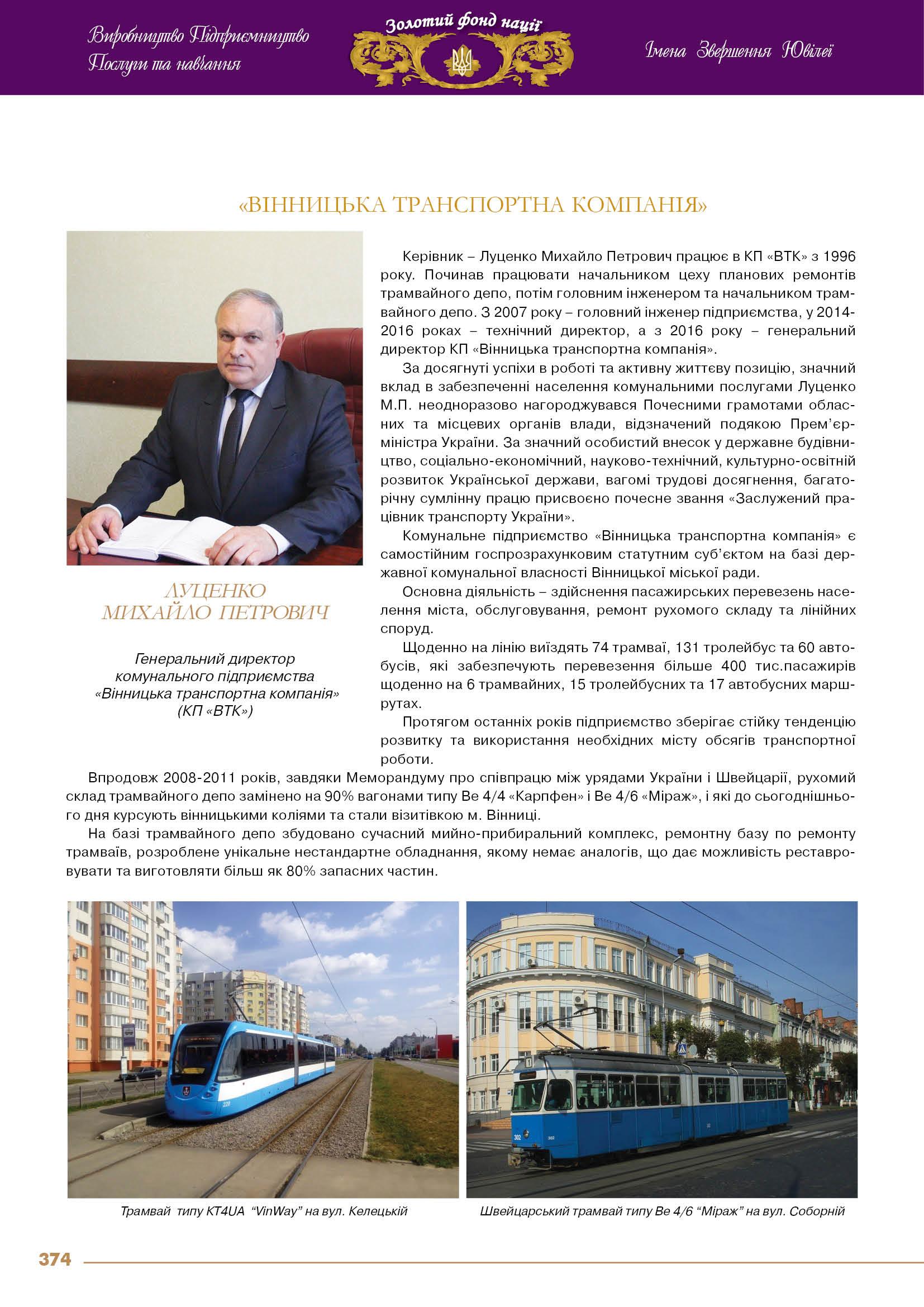 Луценко  Михайло  Петрович