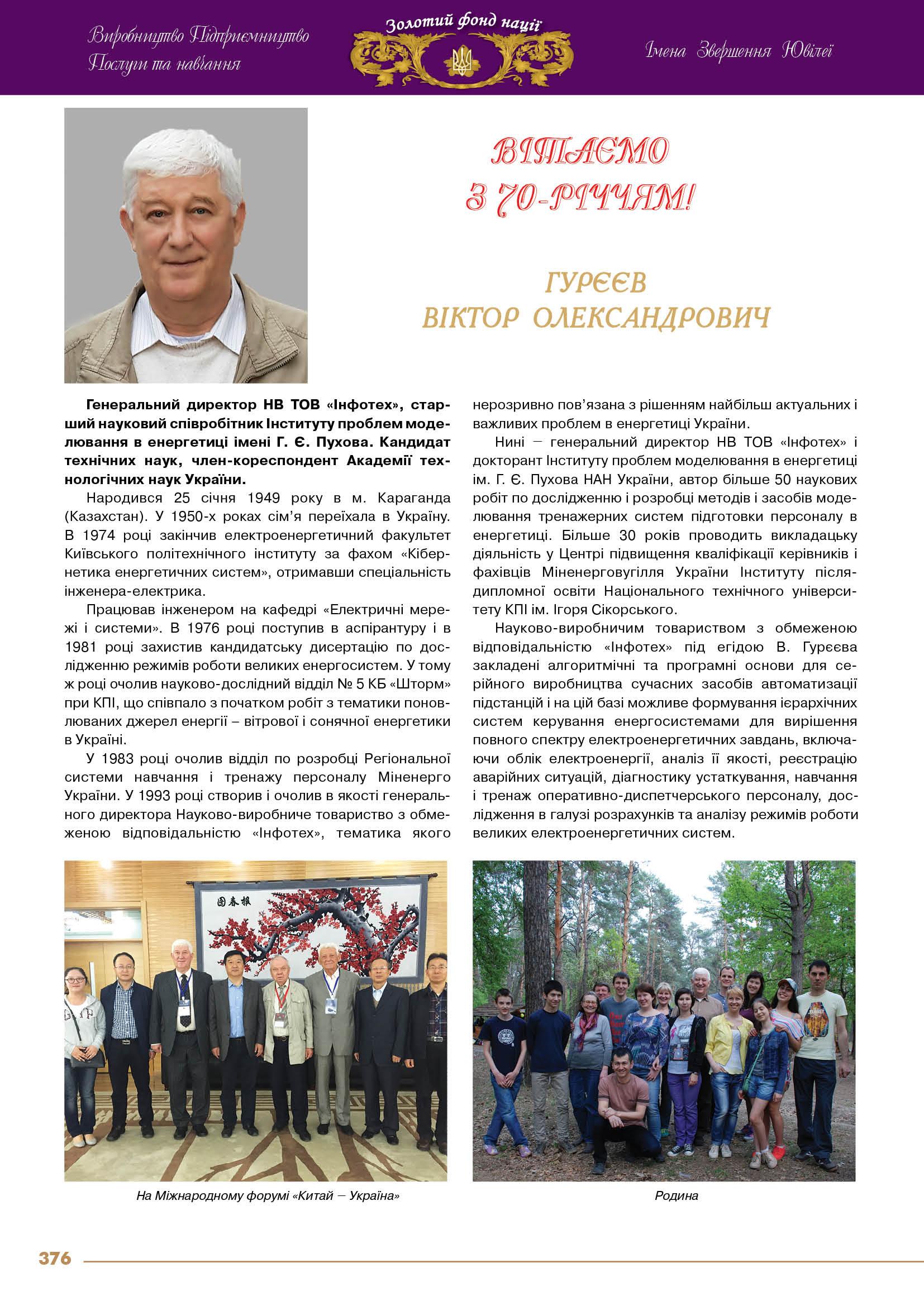 Гурєєв  Віктор  Олександрович