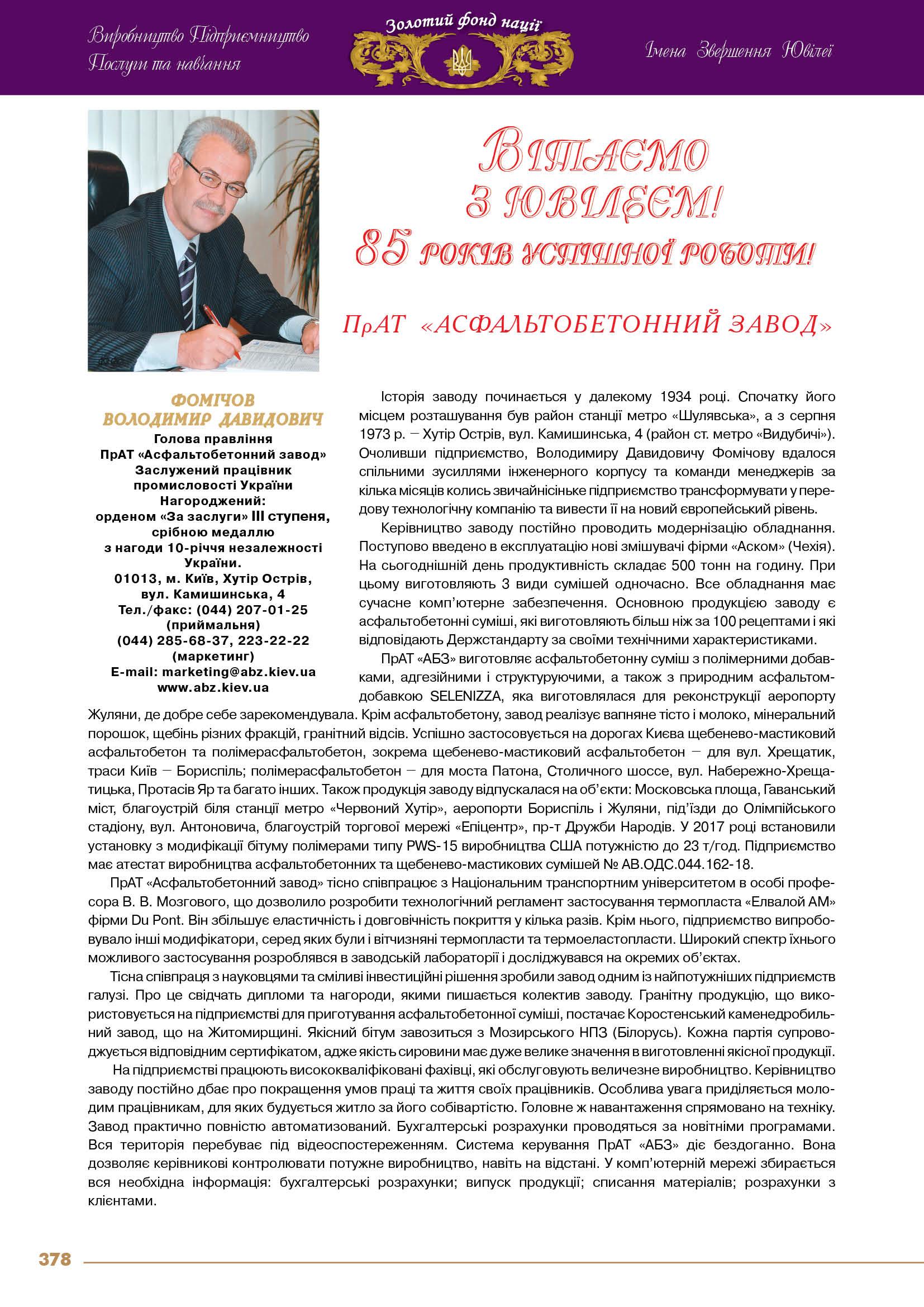 Прат  «Асфальтобетонний Завод» - Фомічов  Володимир  Давидович