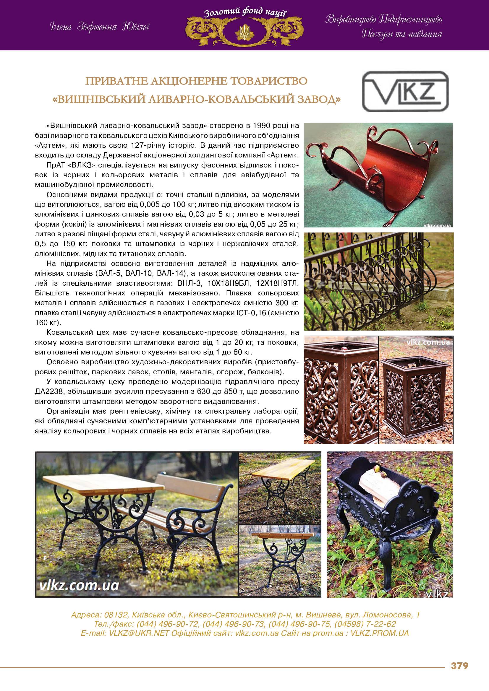 Приватне акціонерне товариство «Вишнівський ливарно-ковальський завод»