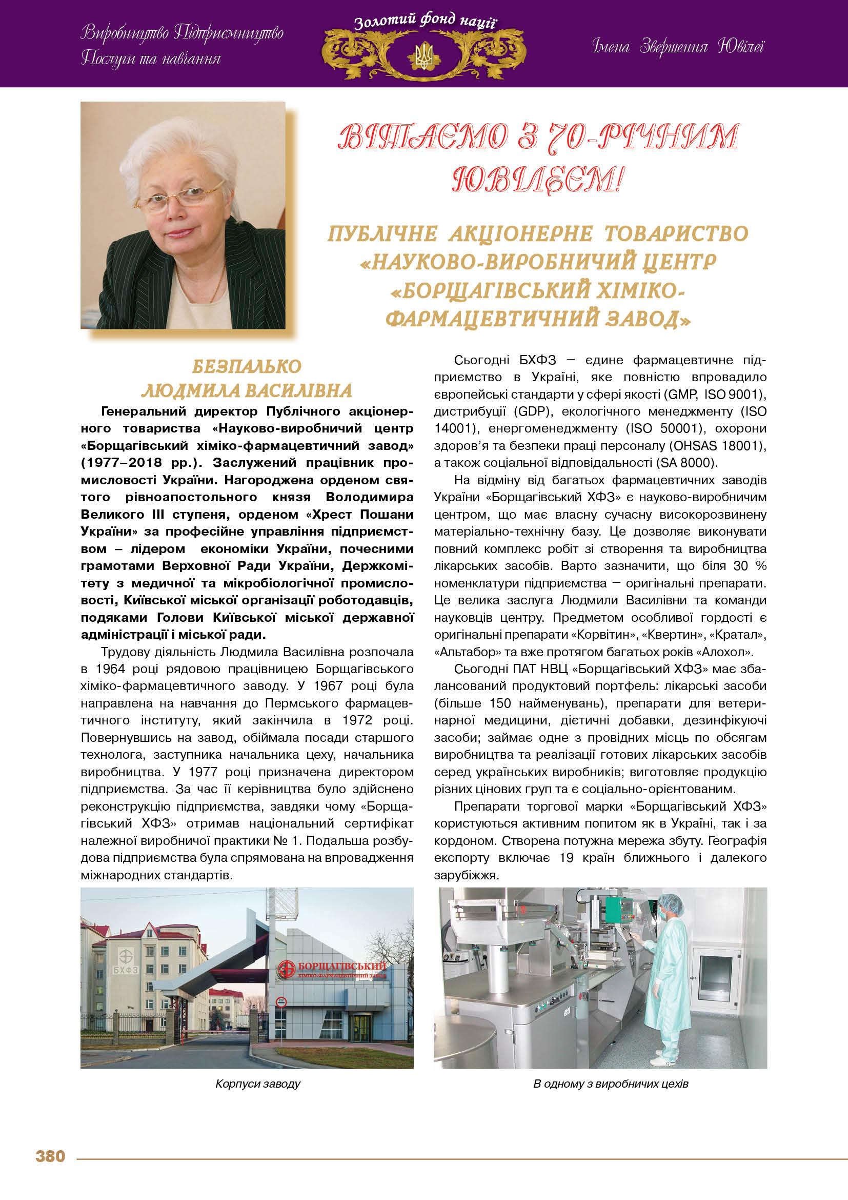 Безпалько  Людмила Василівна