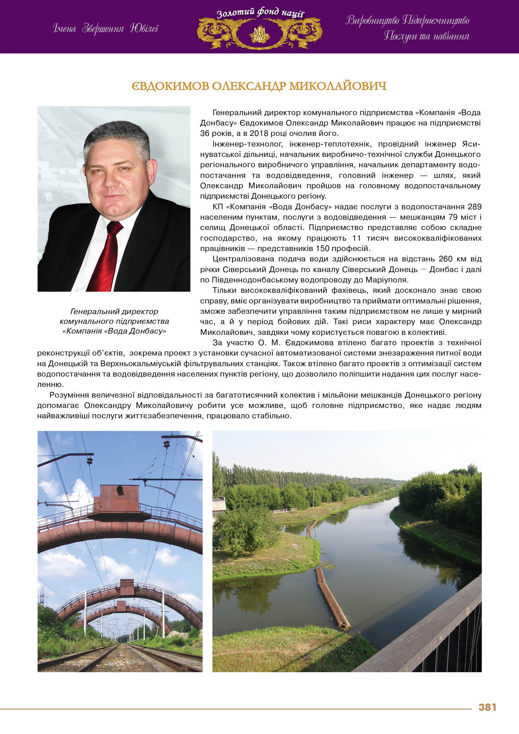 Євдокимов Олександр Миколайович
