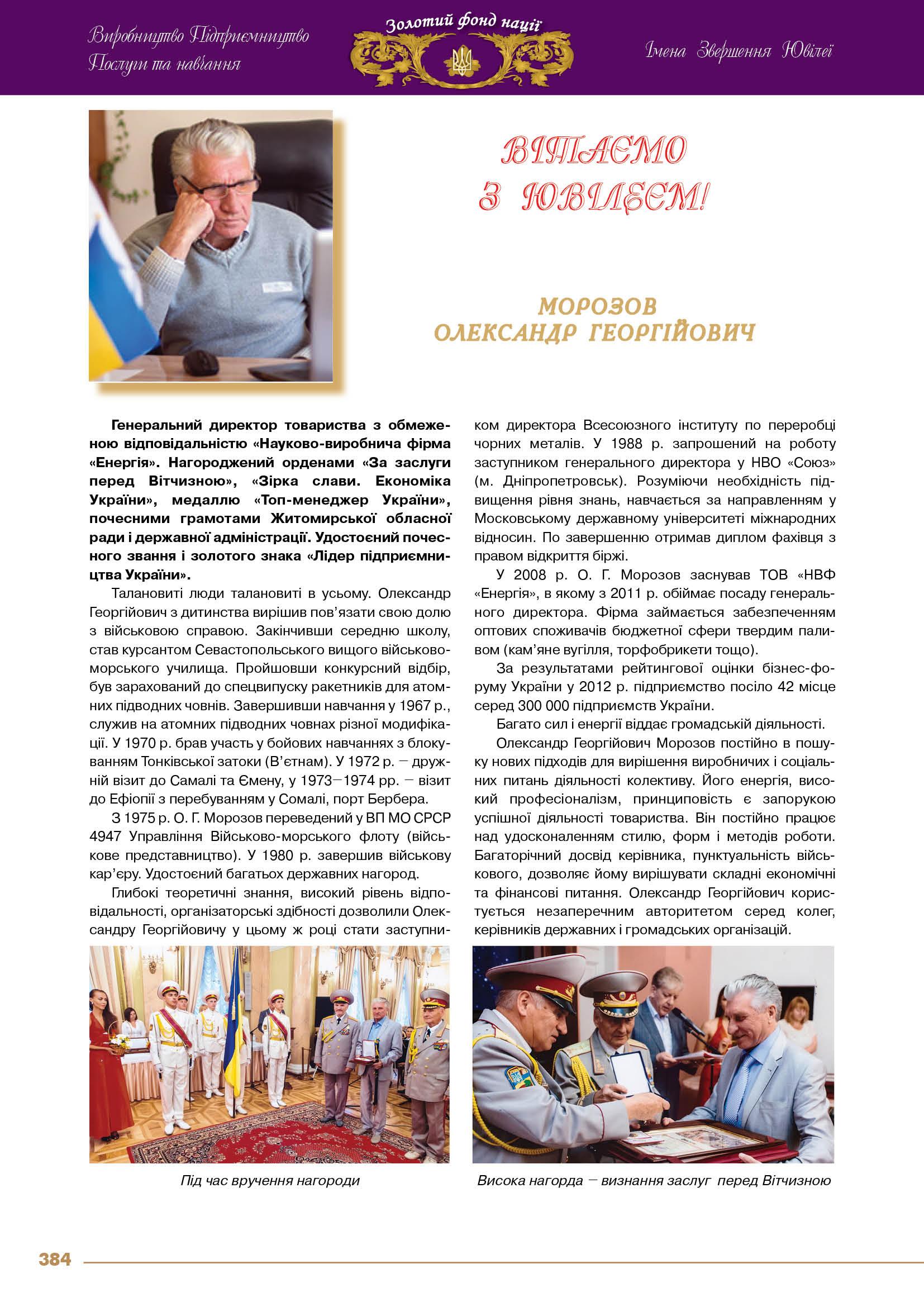 Морозов   Олександр  Георгійович