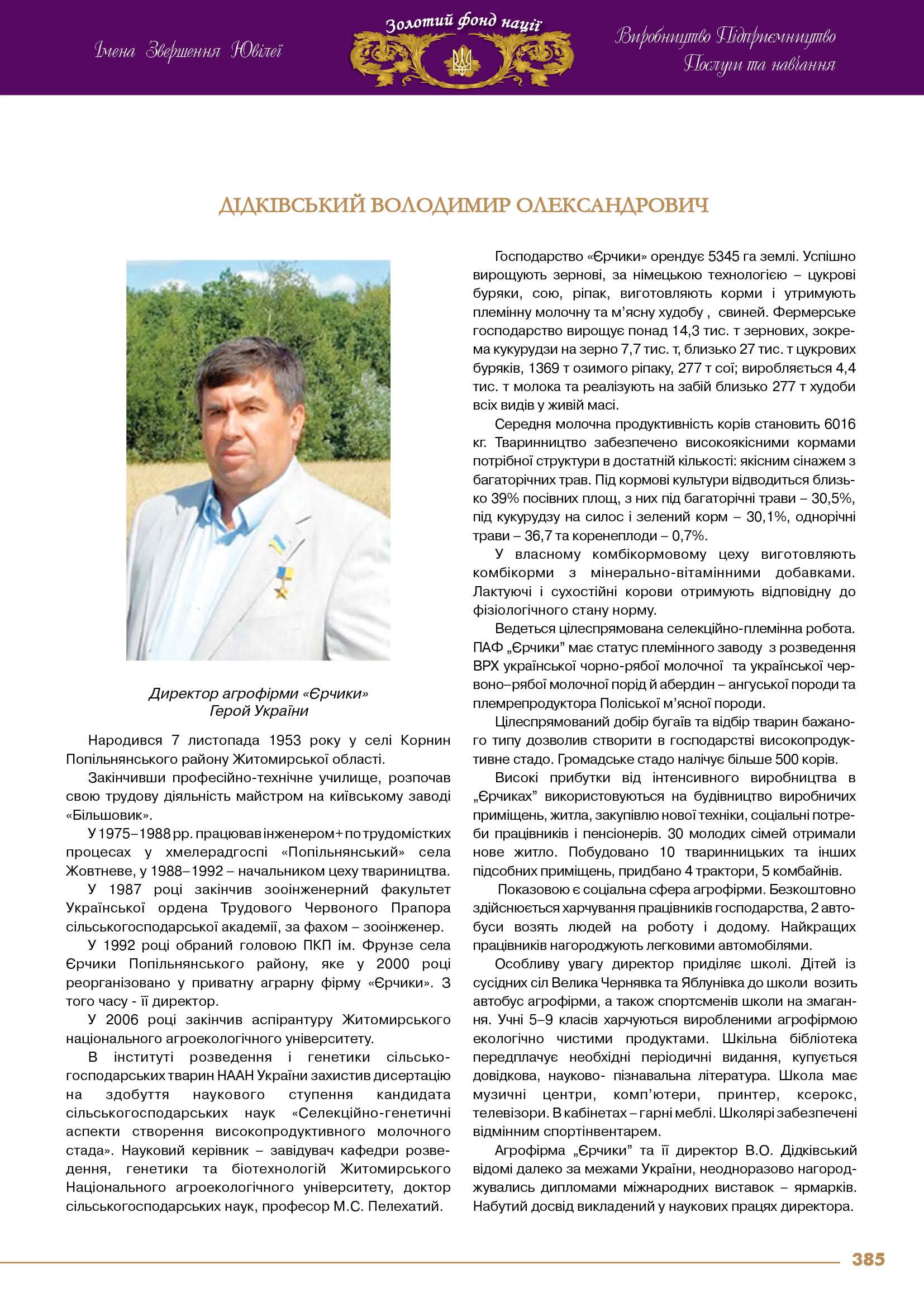 Дідківський Володимир Олександрович