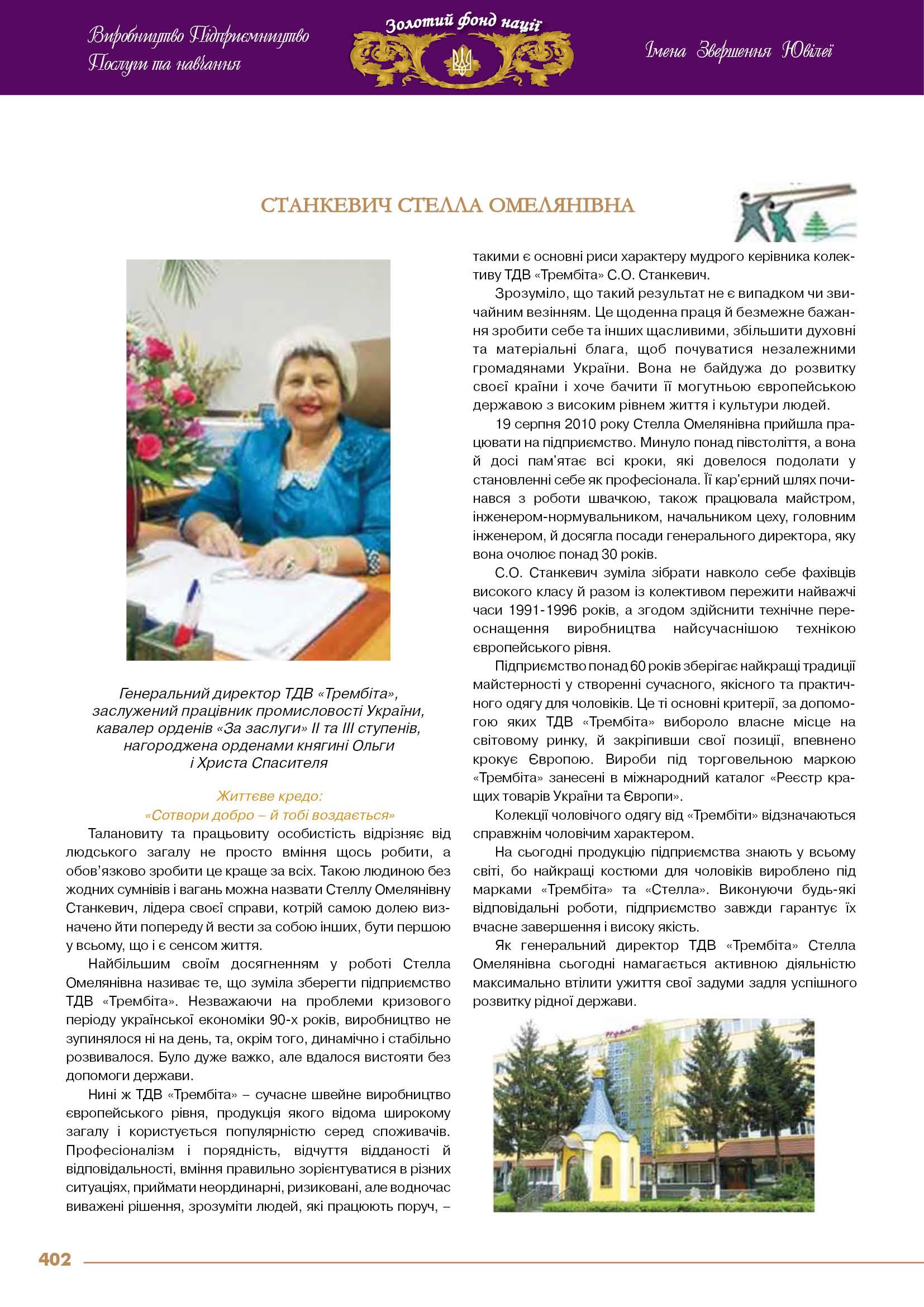 Станкевич Стелла Омелянівна