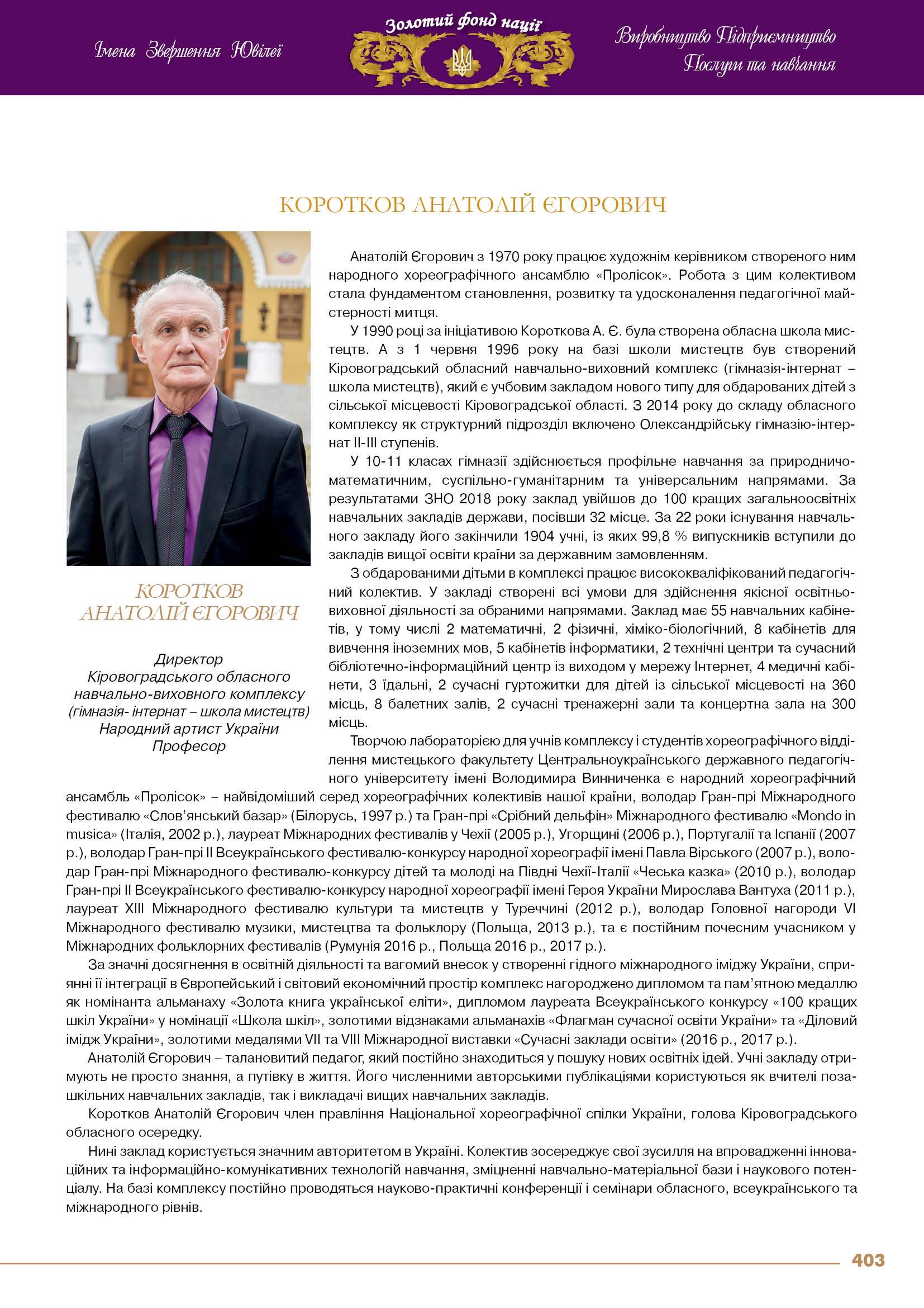 Коротков Анатолій Єгорович