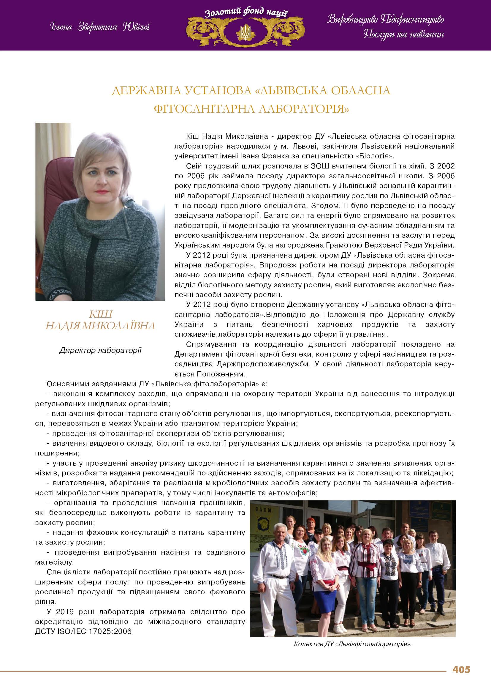 Кіш Надія Миколаївна