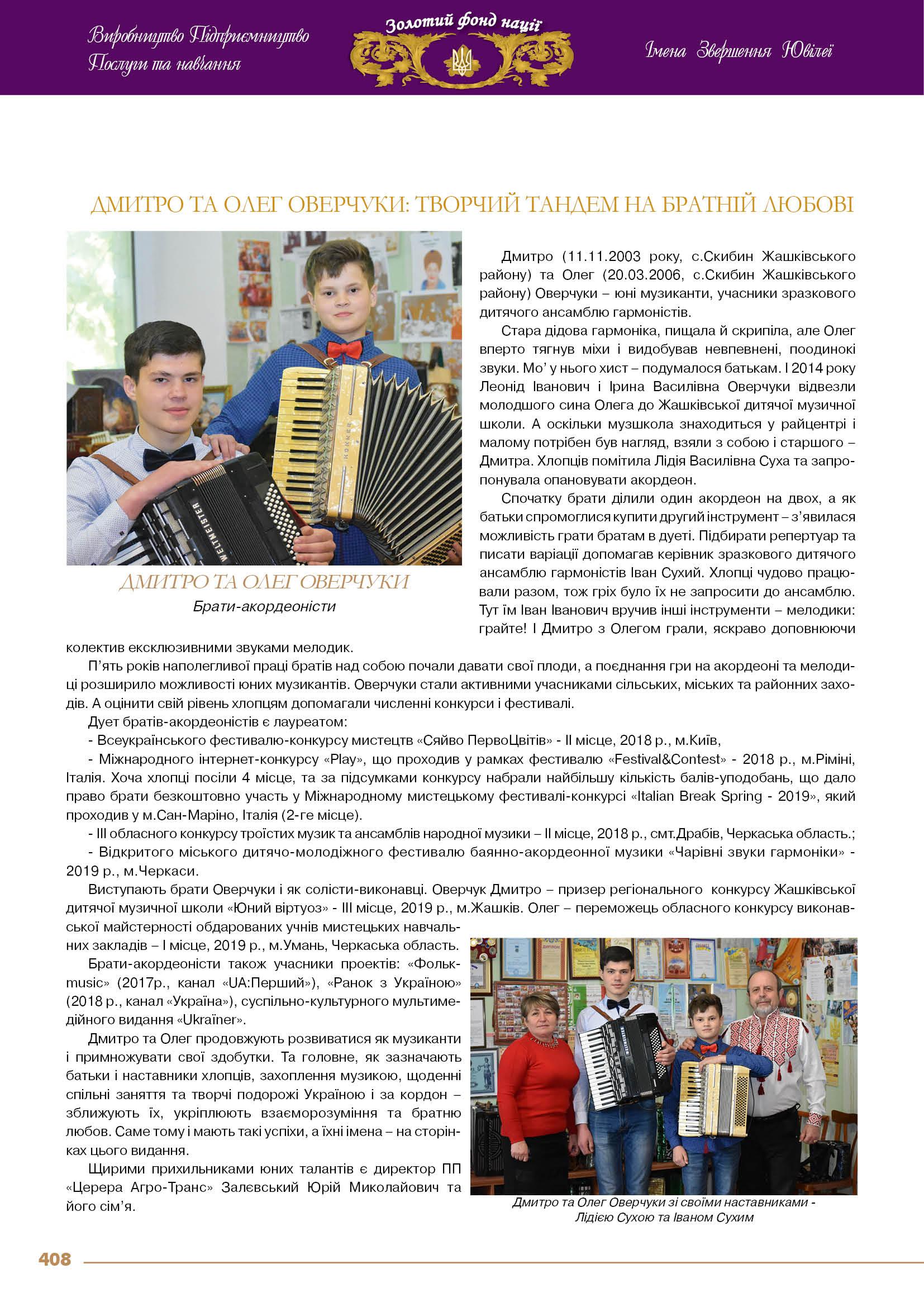 Дмитро та Олег Оверчуки