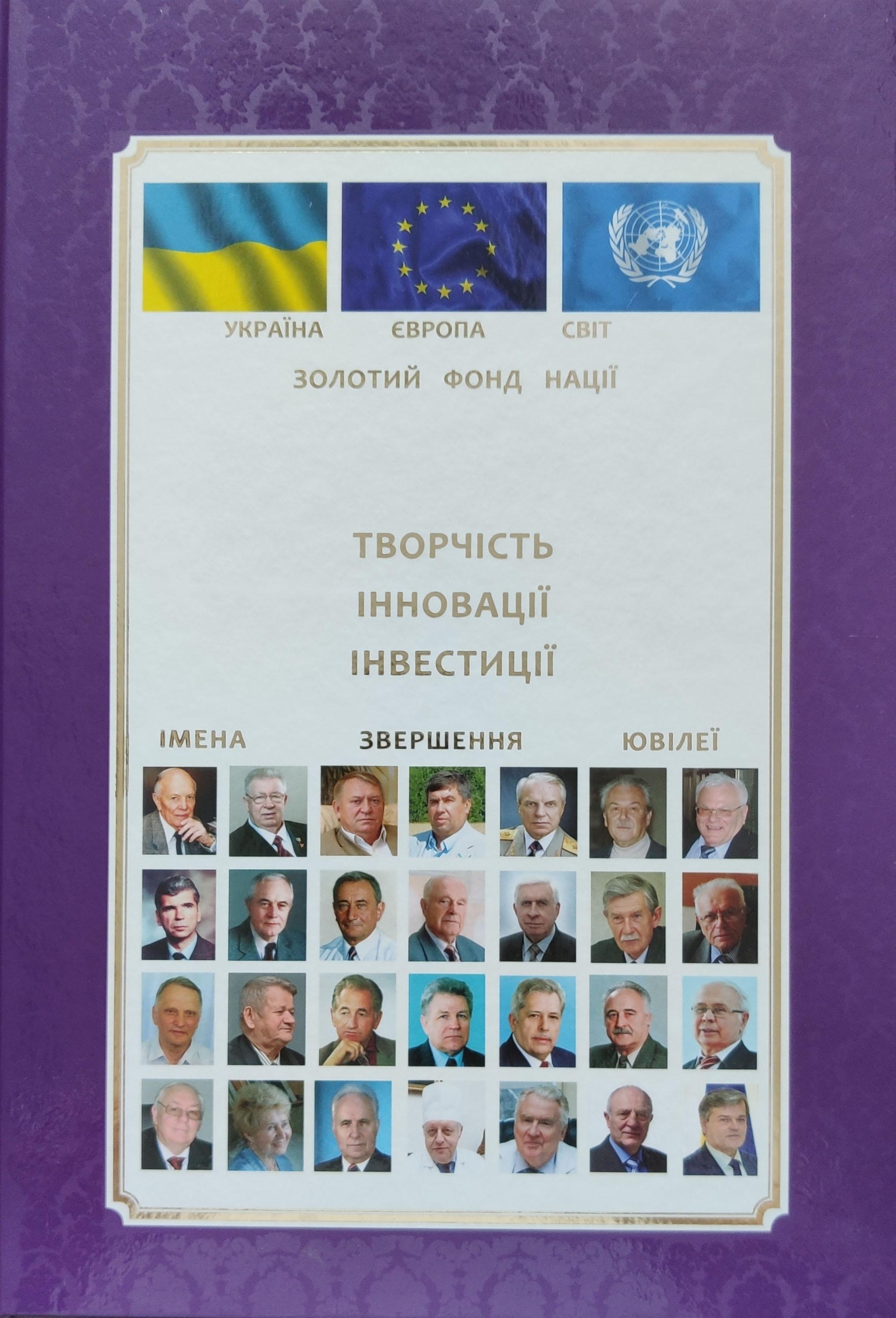 Золотий фонд нації. Українці: творчість, інновації, інвестиції