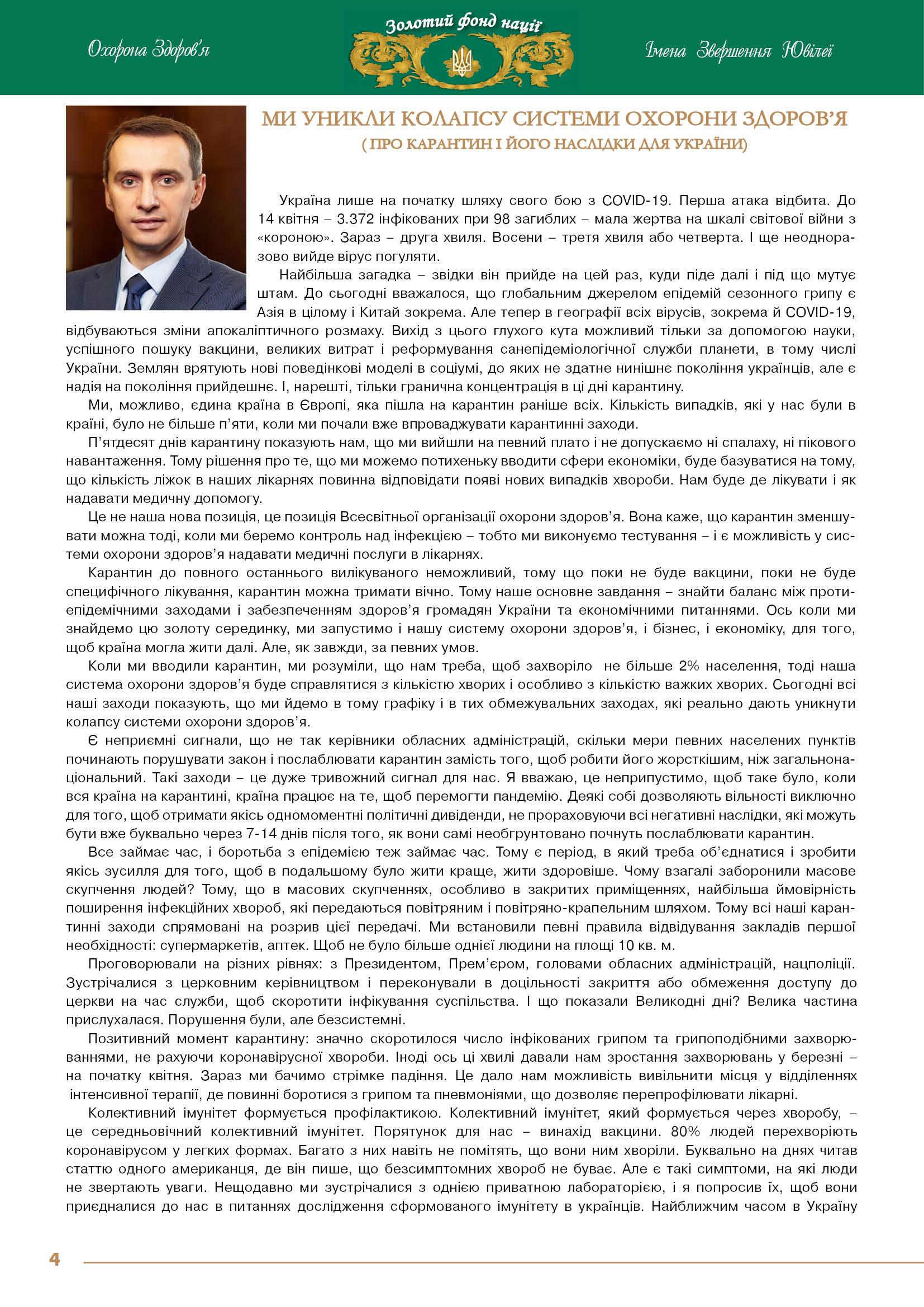 Ми уникли колапсу системи охорони здоров'я ( Про карантин і його наслідки для України)