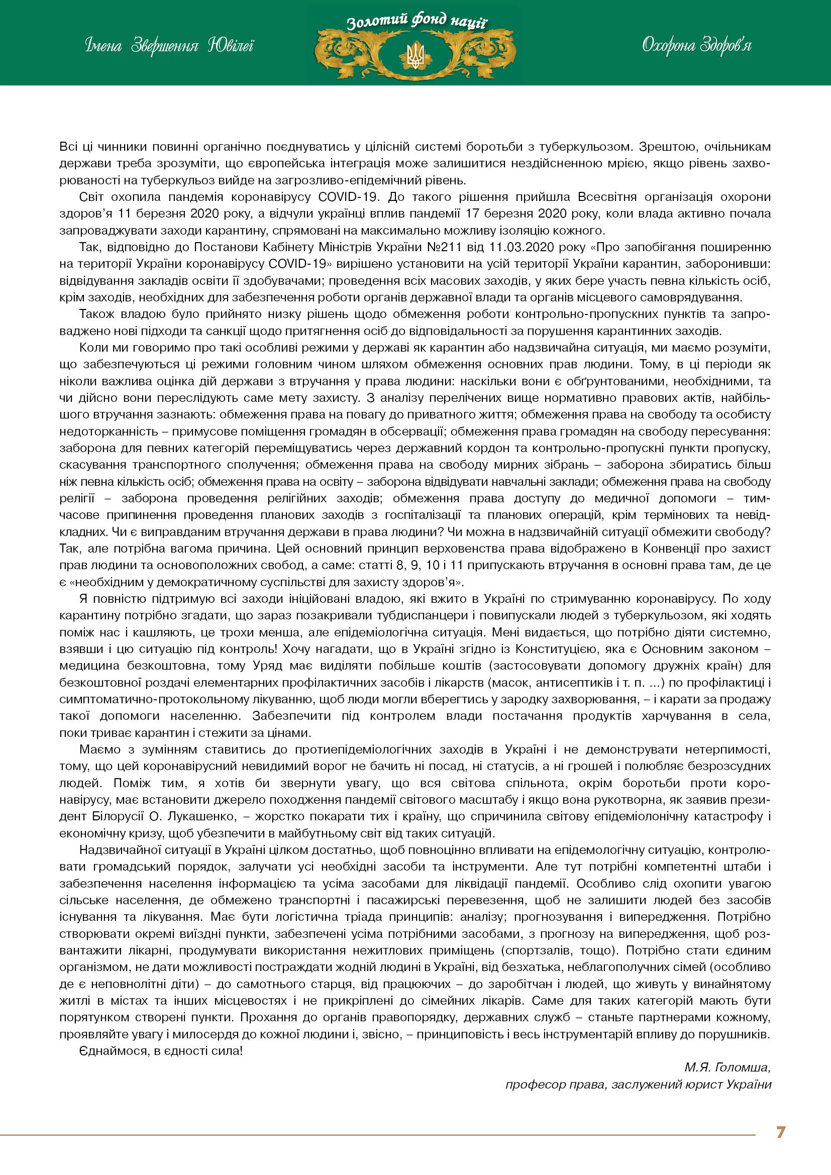 Здоров'я нації має бути пріоритетом модернового державництва в Україні