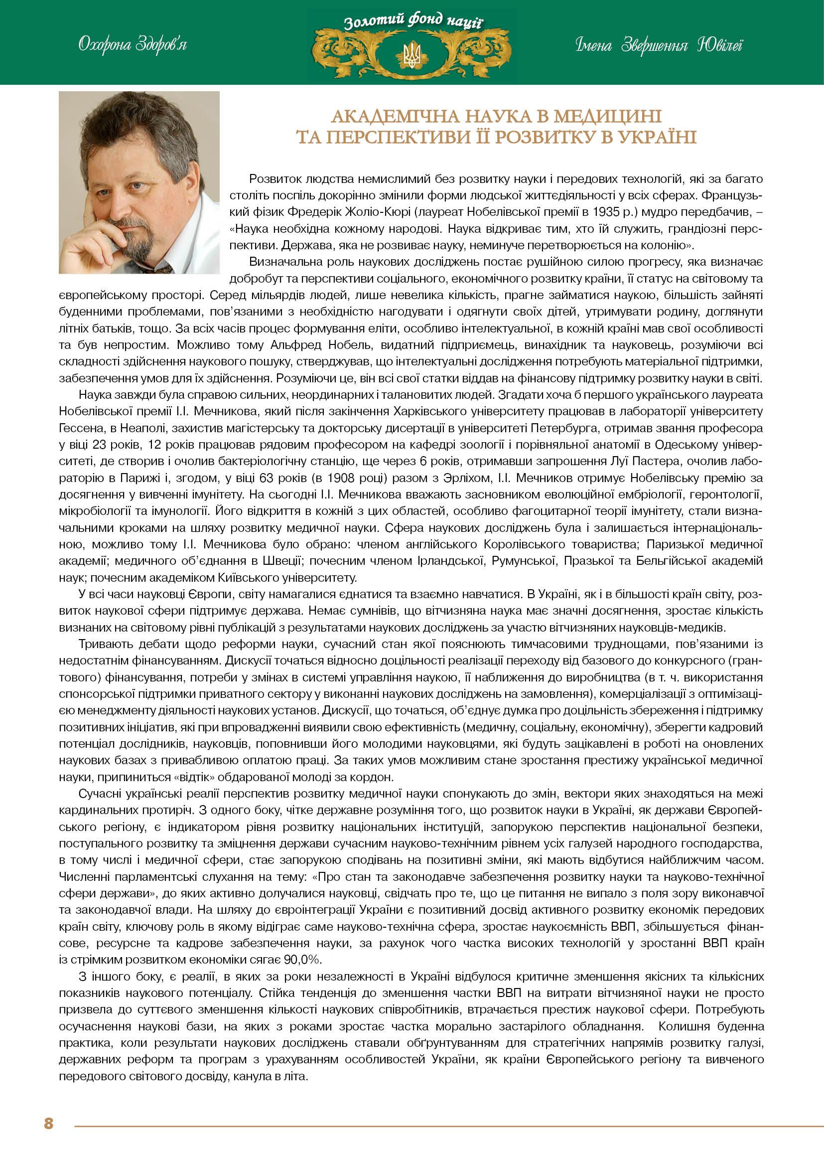 Академічна наука в медицині  та перспективи її розвитку в Україні