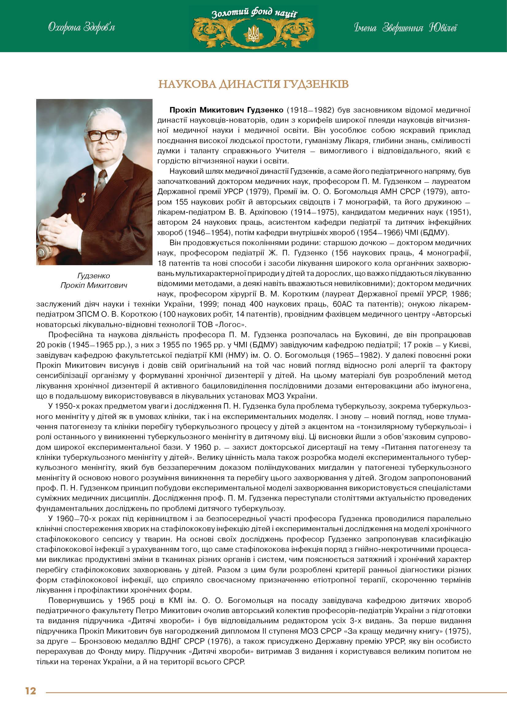 Наукова династія Гудзенків