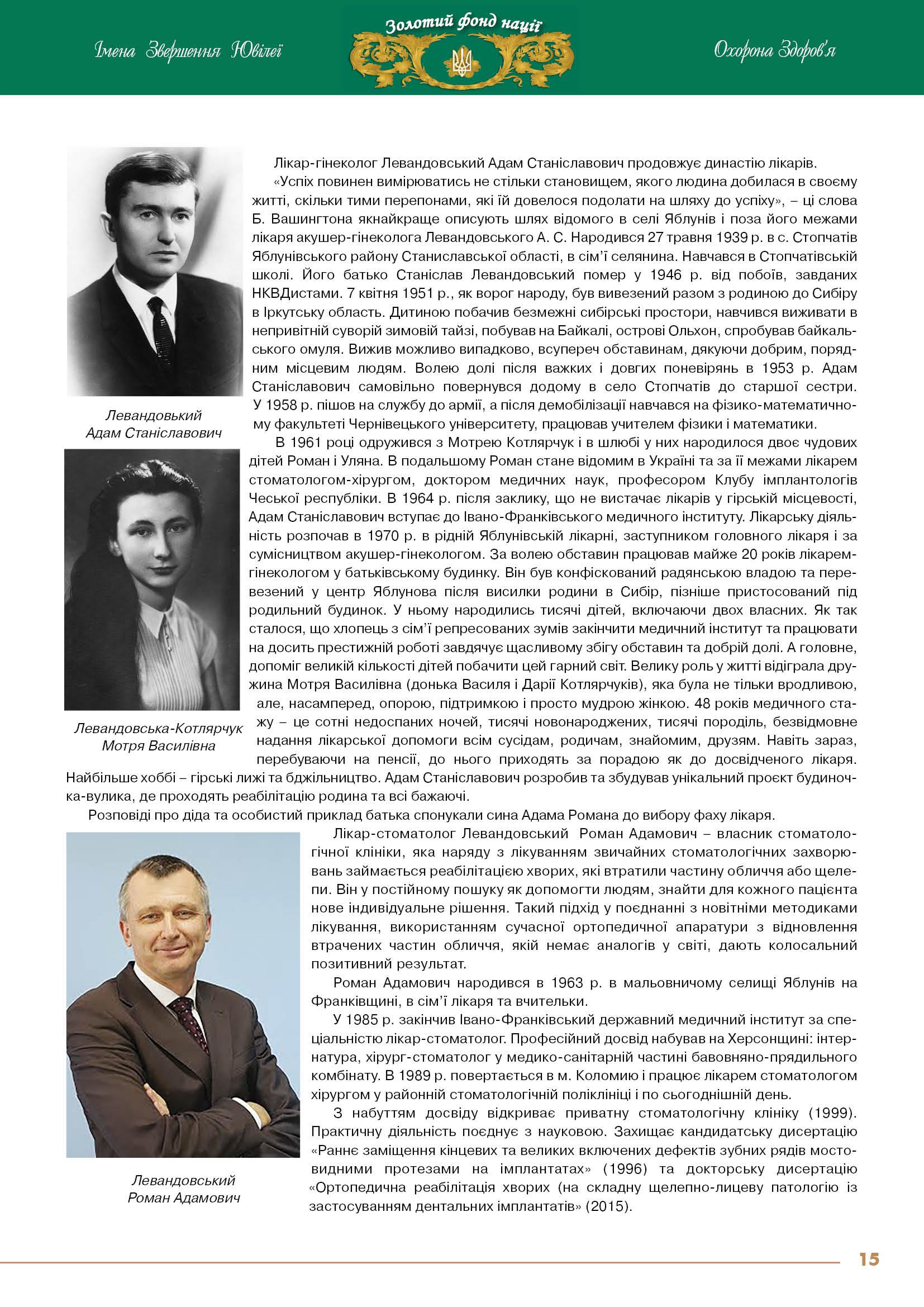 Медична династія Котлярчуків-Левандовських з Яблунова