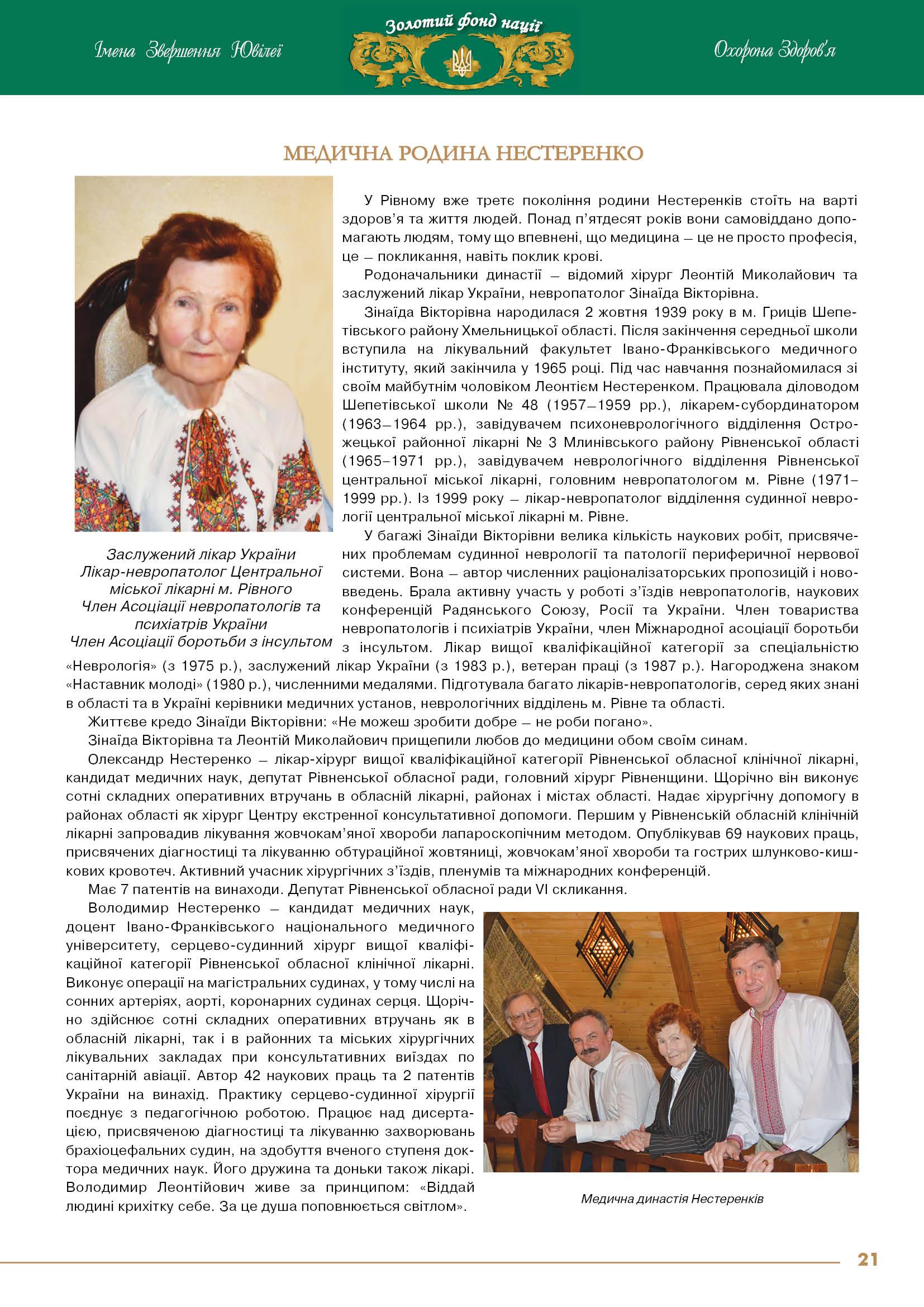 Медична Родина Нестеренко