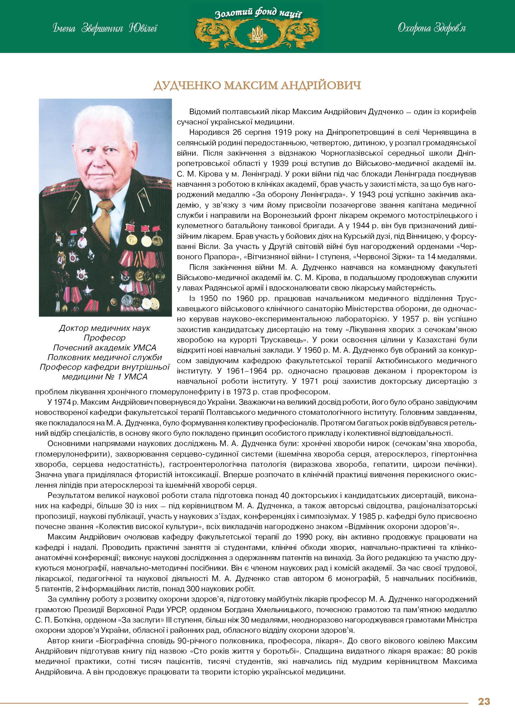 Дудченко Максим Андрійович