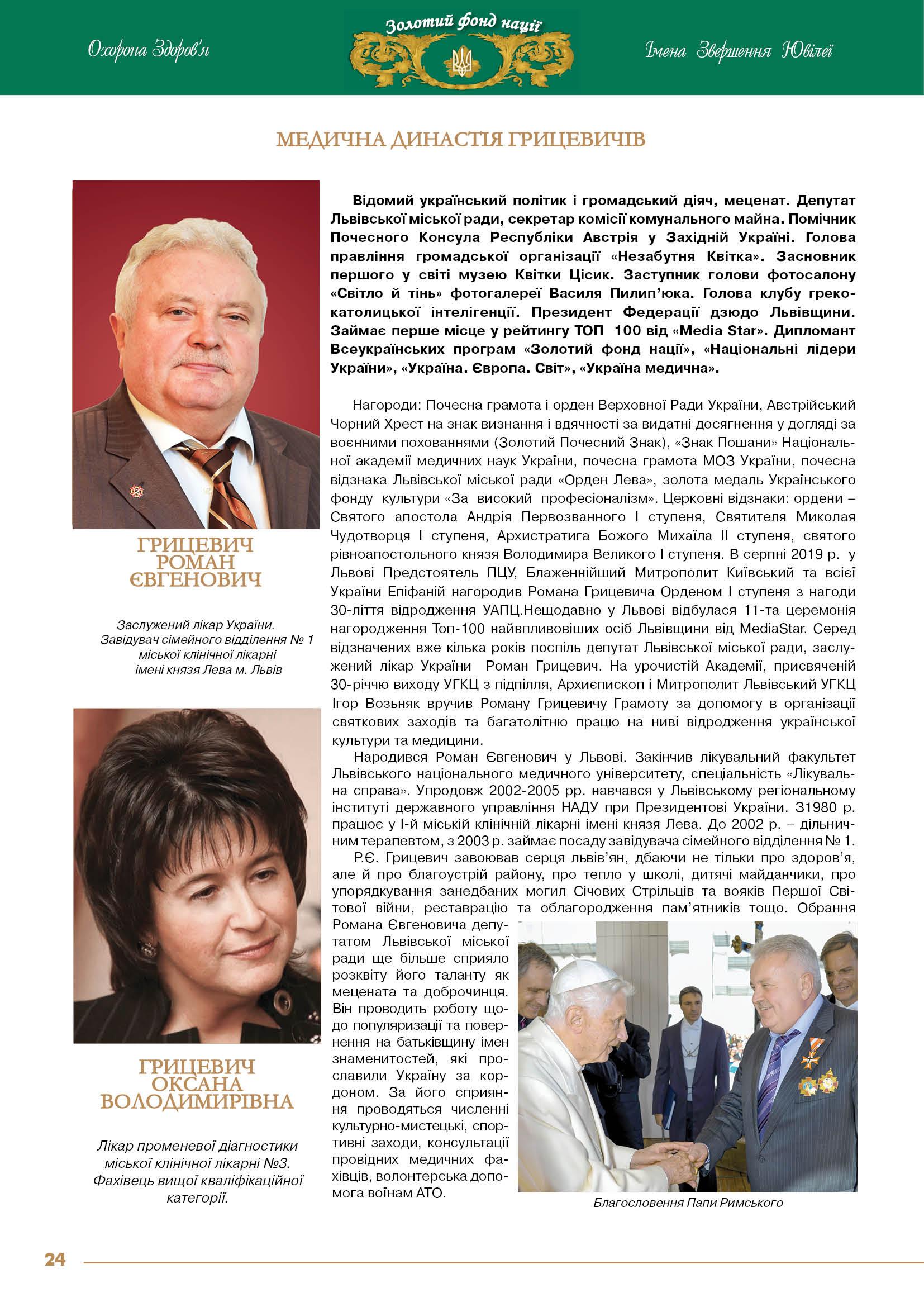 Медична династія Грицевичів