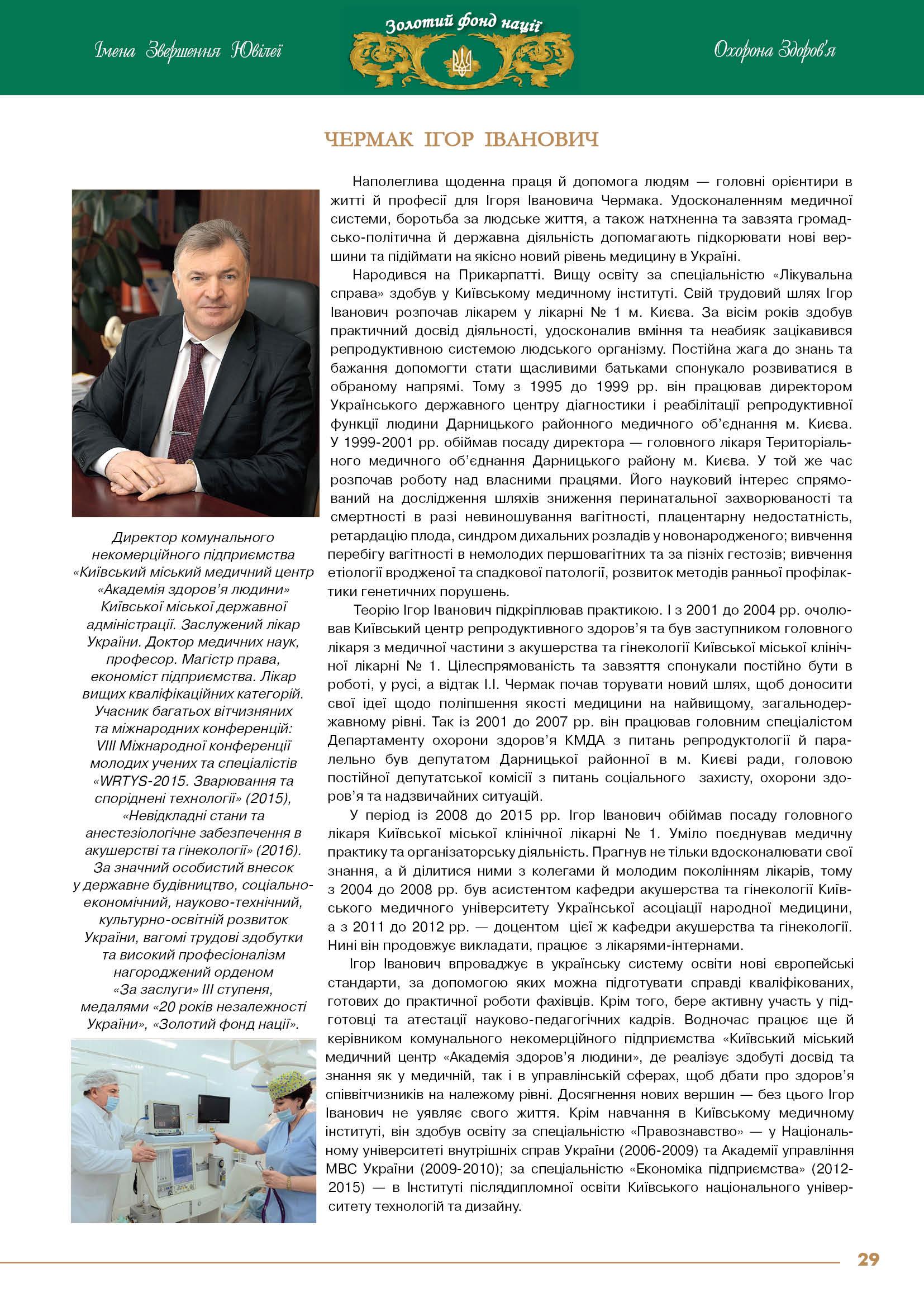 Чермак Ігор Іванович
