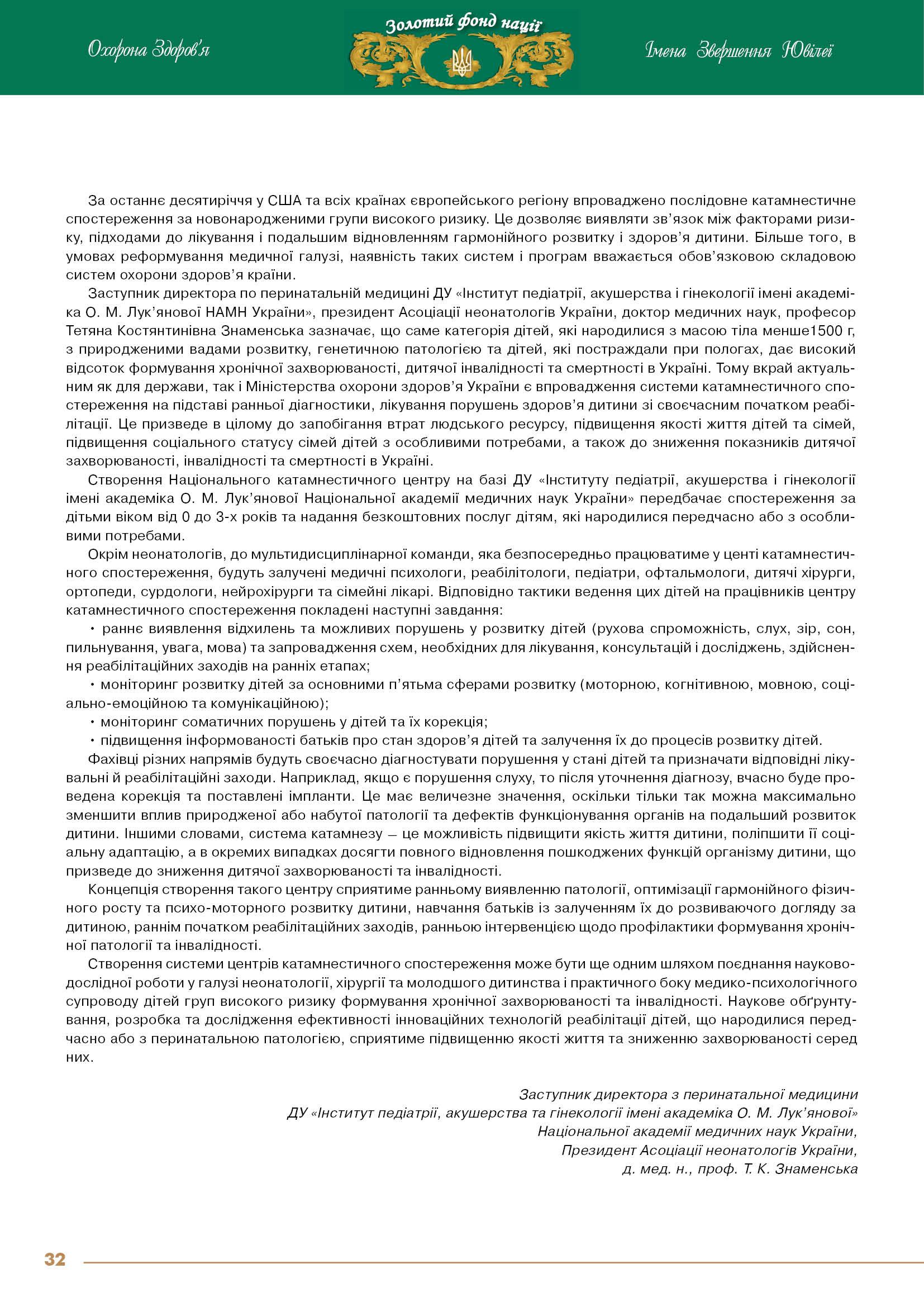 Катамнестичне спостереження як резерв зниження інвалідності та смертності дітей з перинатальною патологією
