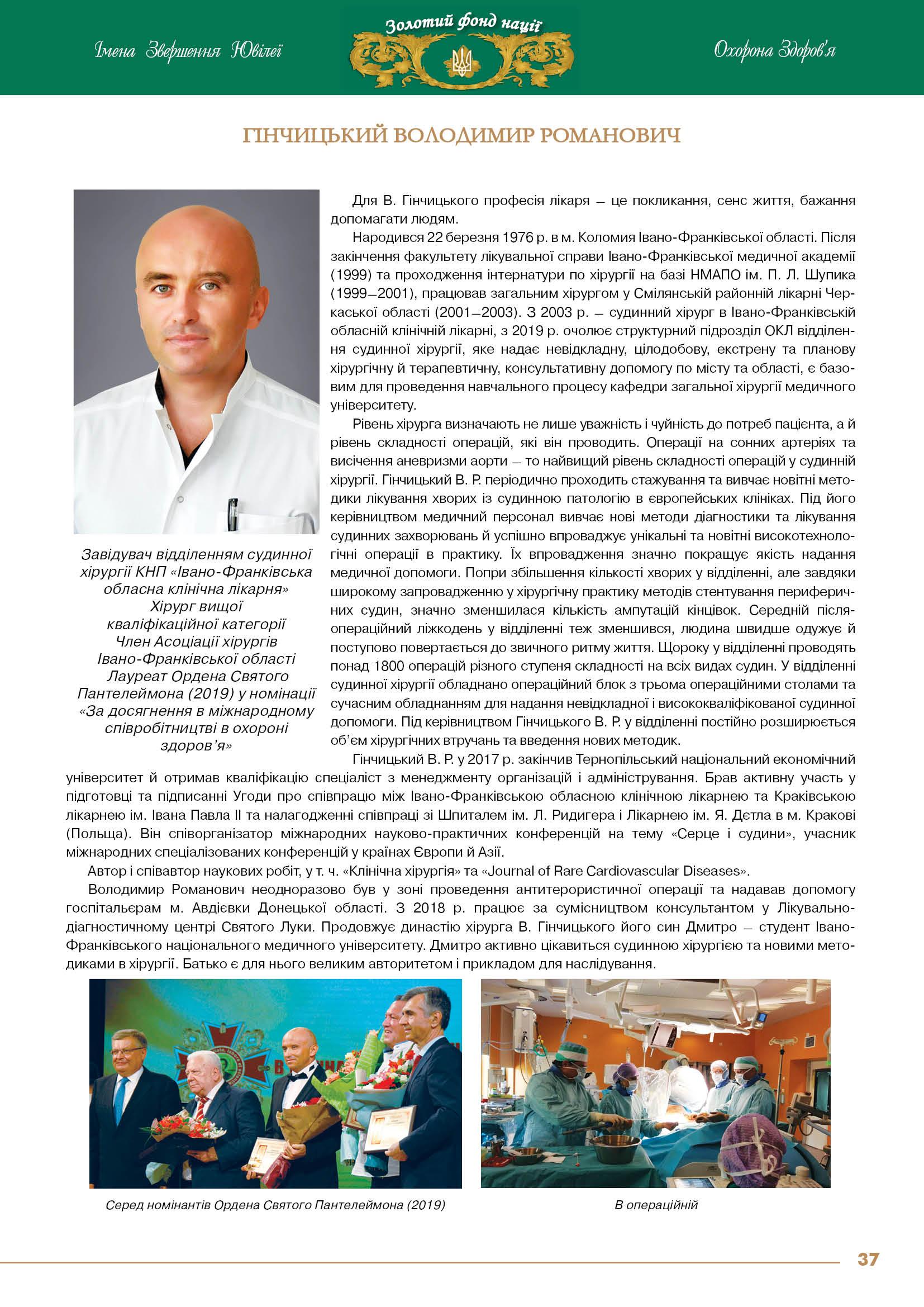 Гінчицький Володимир Романович