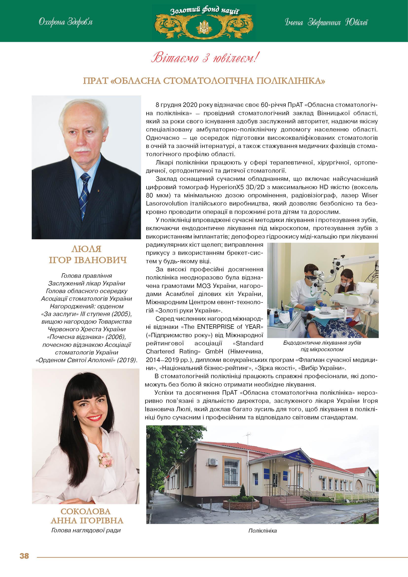 Люля Ігор Іванович - ПрАТ «Обласна стоматологічна поліклініка»