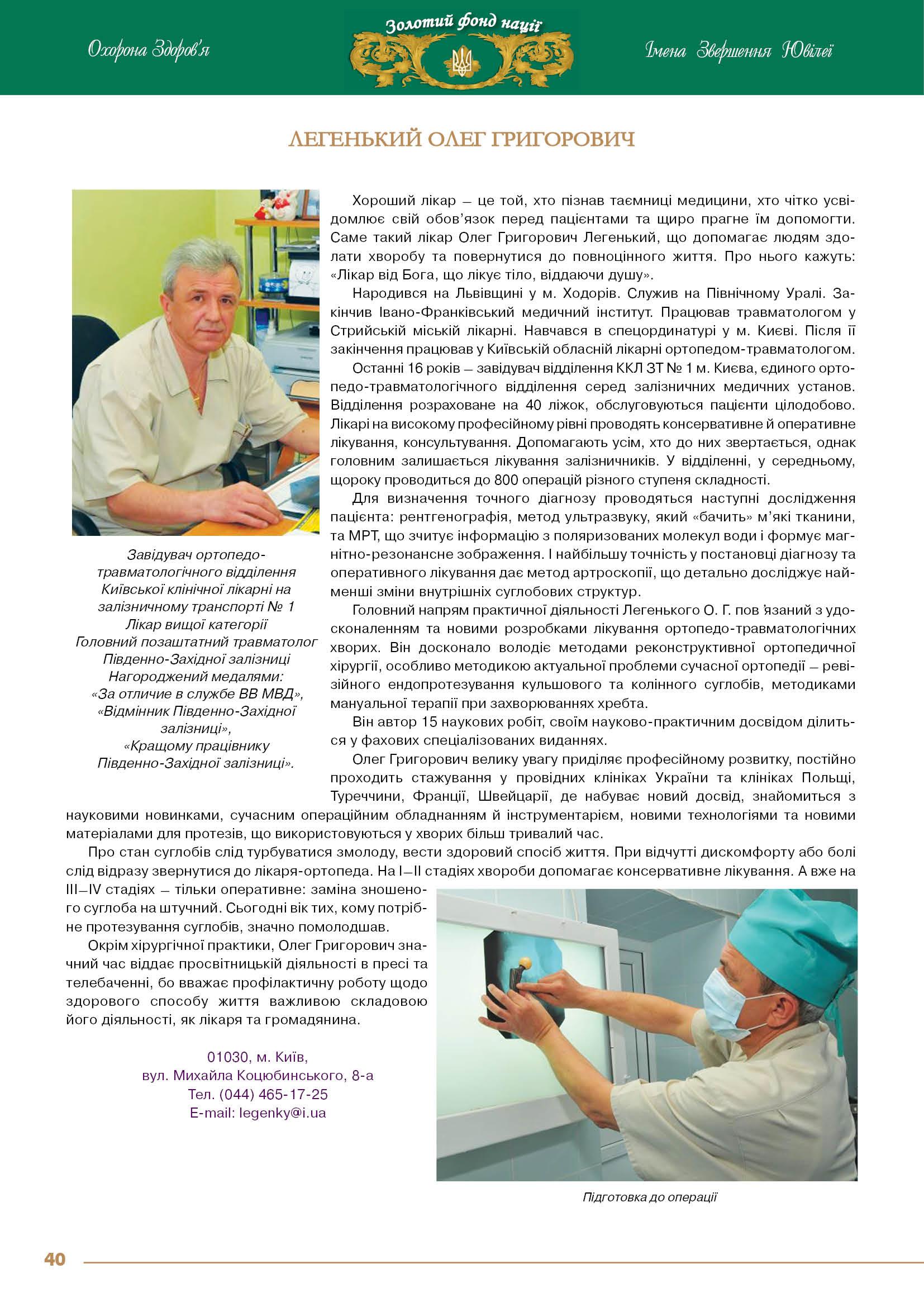 Легенький Олег Григорович