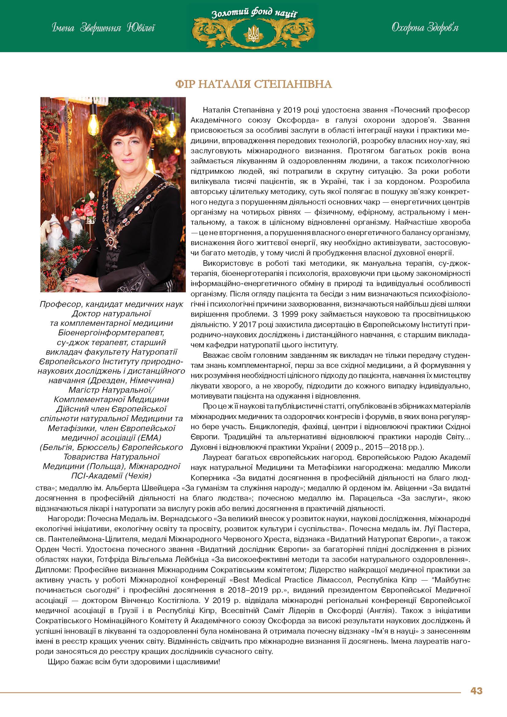 Фір Наталія Степанівна