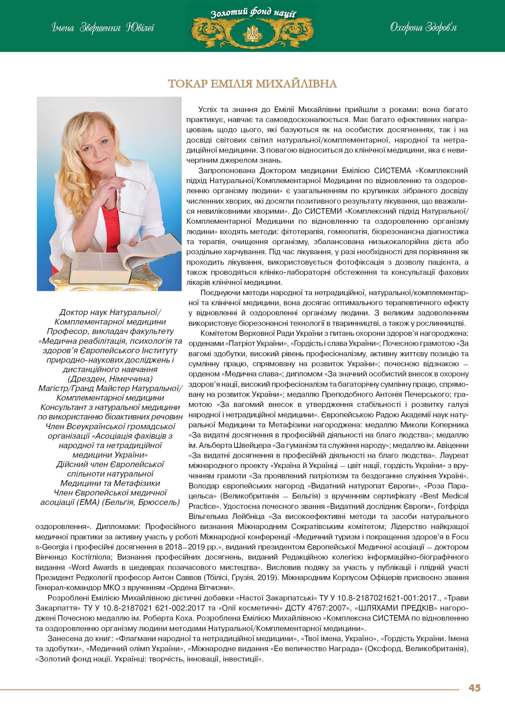 Токар Емілія Михайлівна