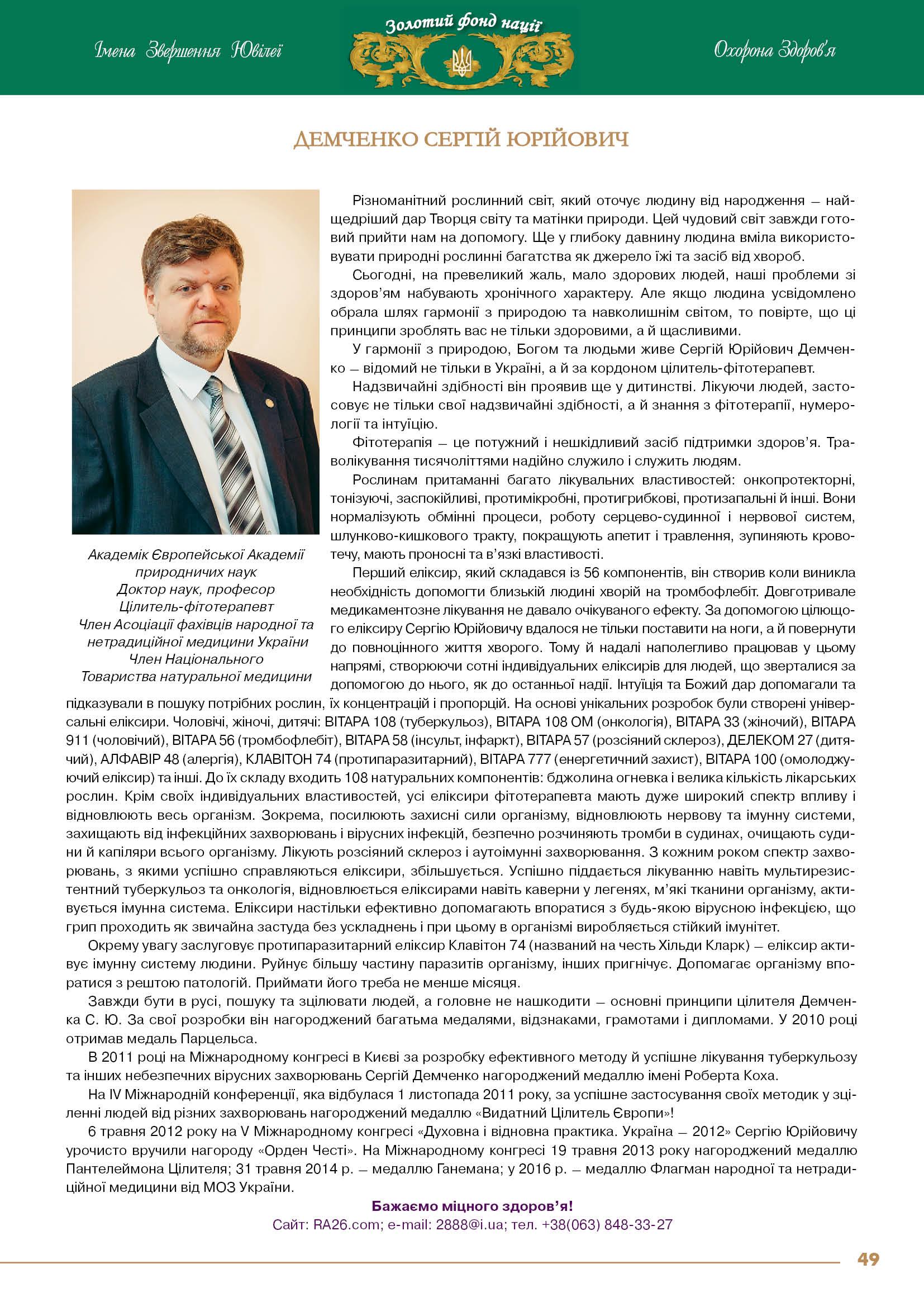 Демченко Сергій Юрійович
