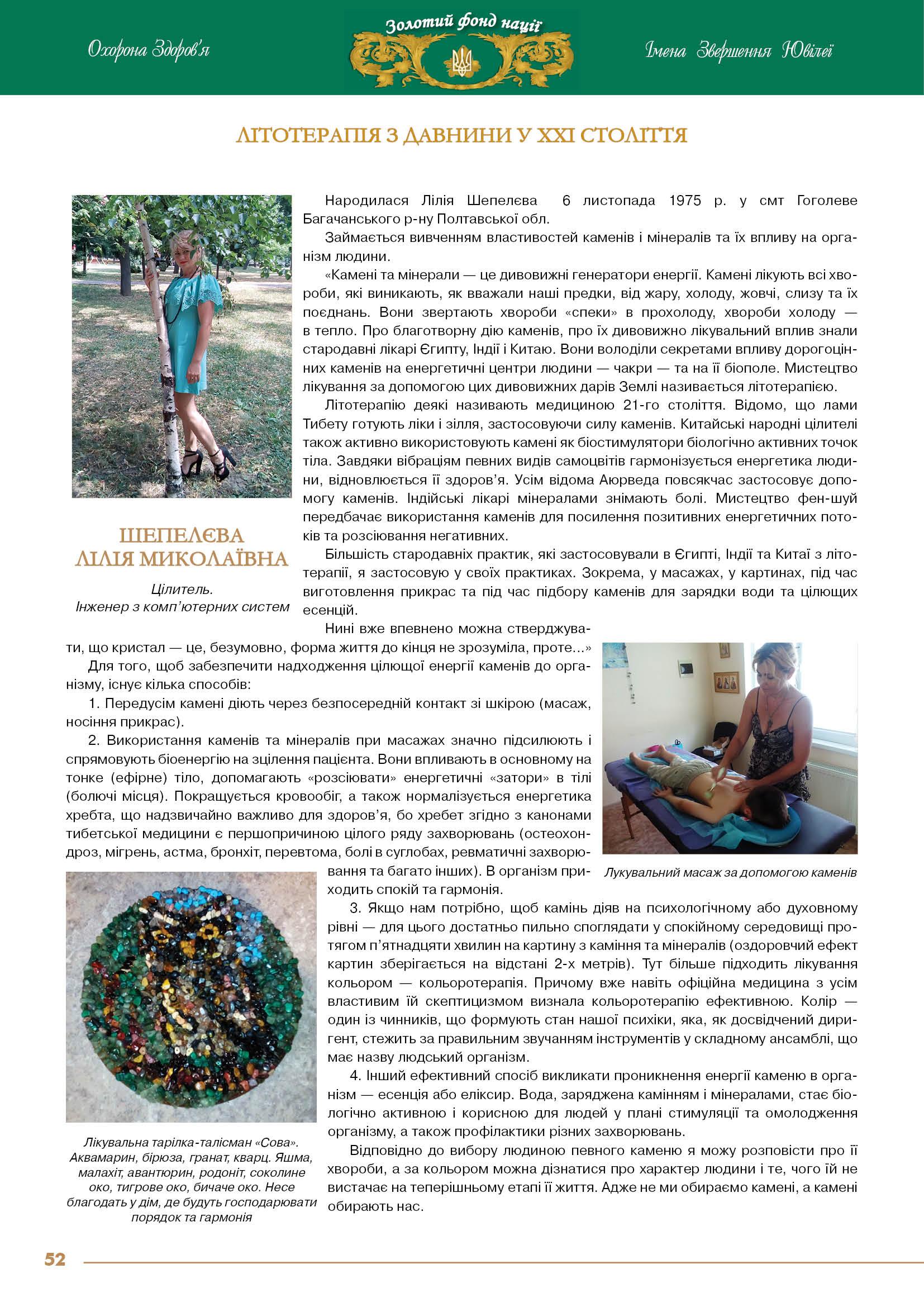 Шепелєва Лілія Миколаївна