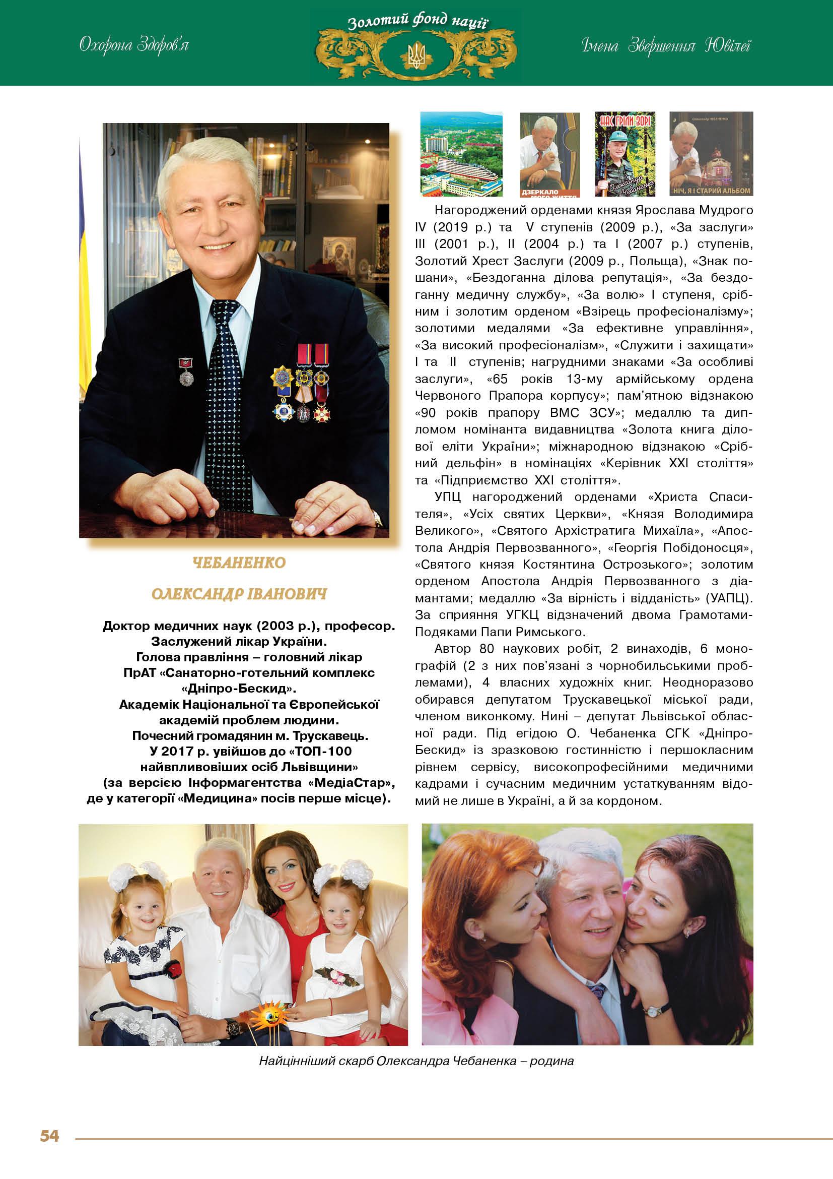 Чебаненко Олександр Іванович