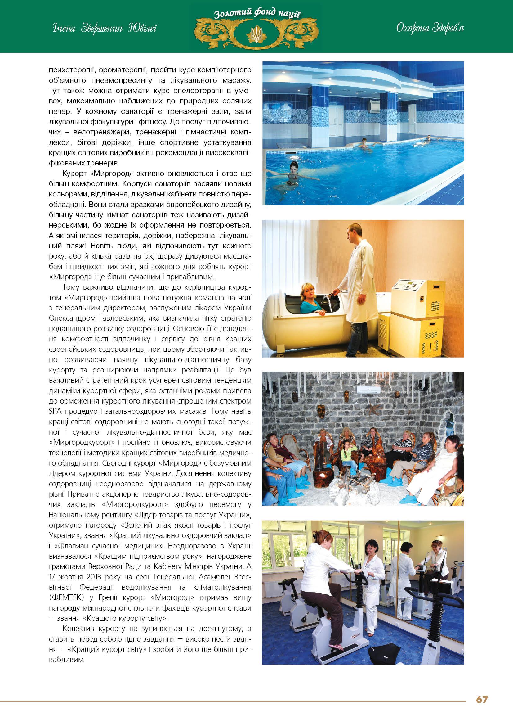 Курорт «Миргород» - тут кожен день додає життя!