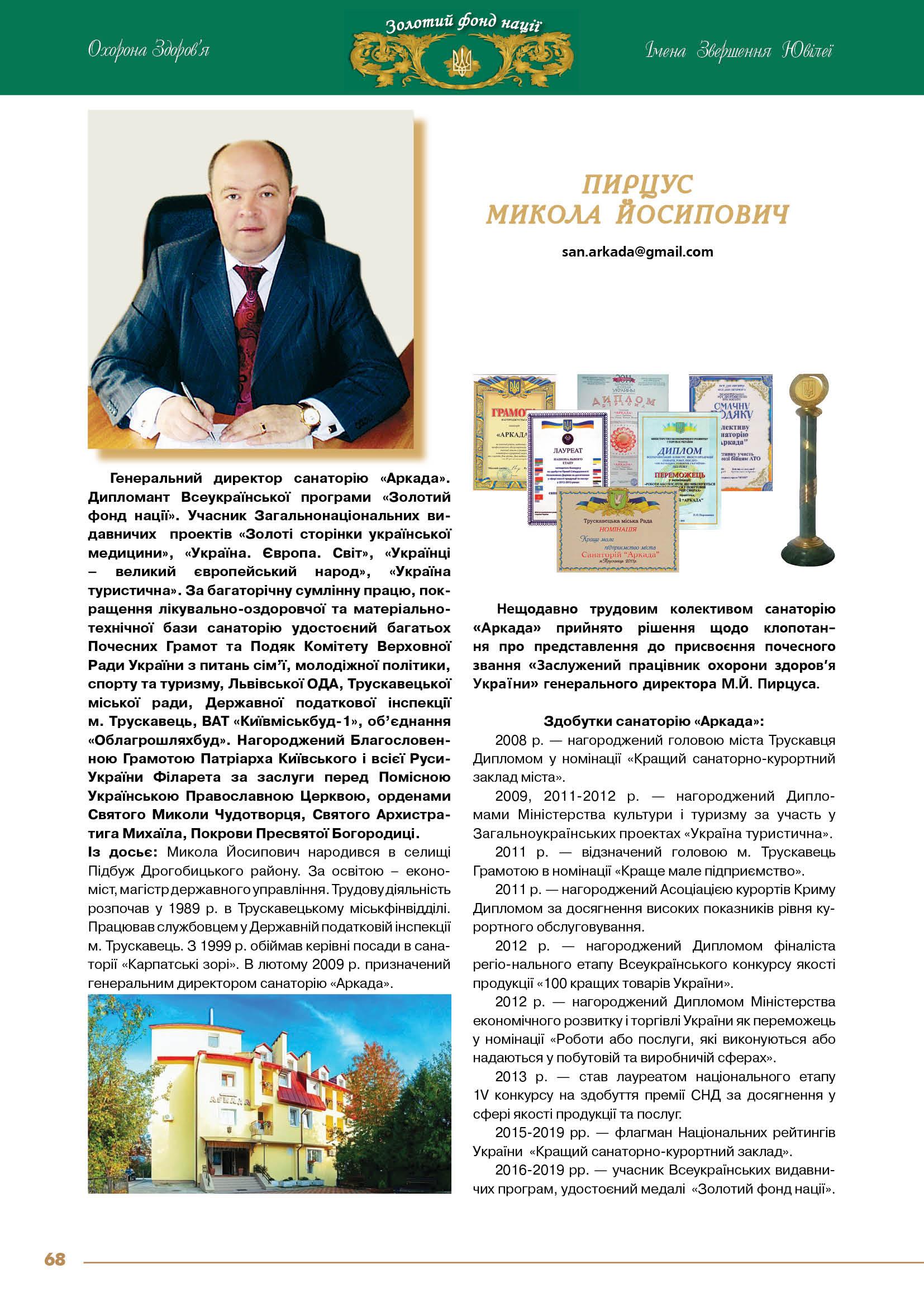 Пирцус Микола Йосипович - Лікувальна база санаторію «Аркада»