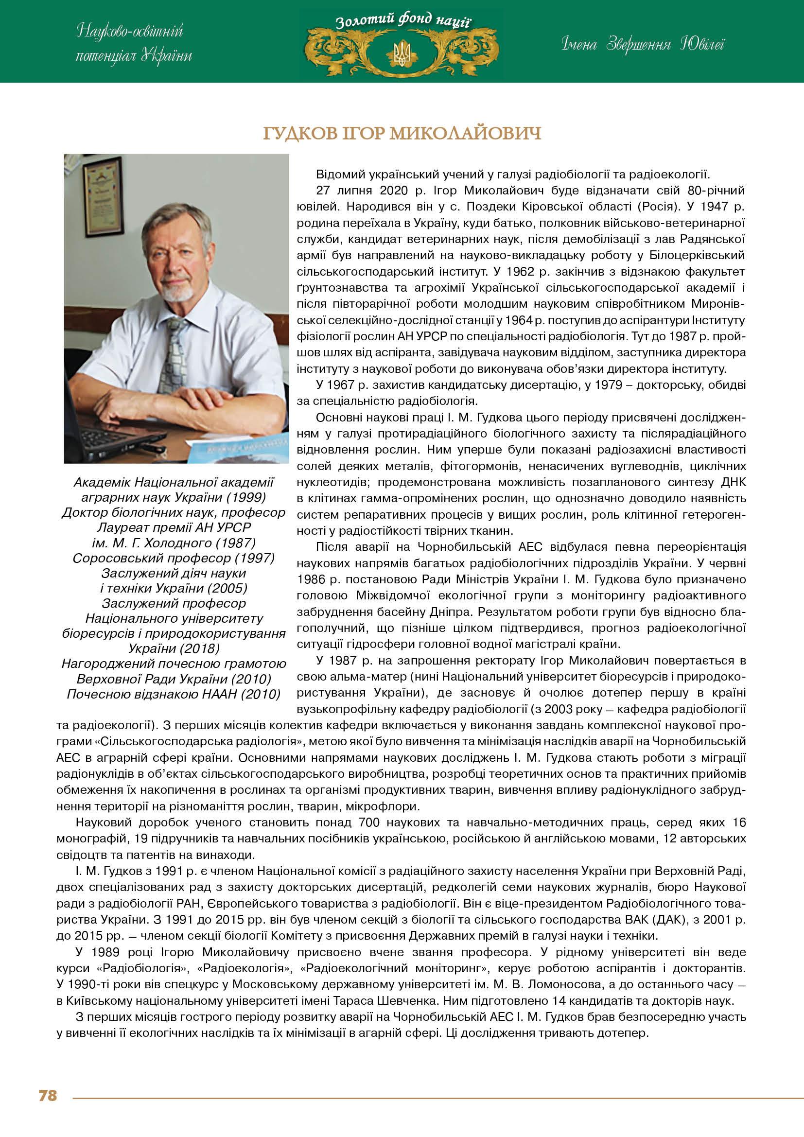 Гудков Ігор Миколайович
