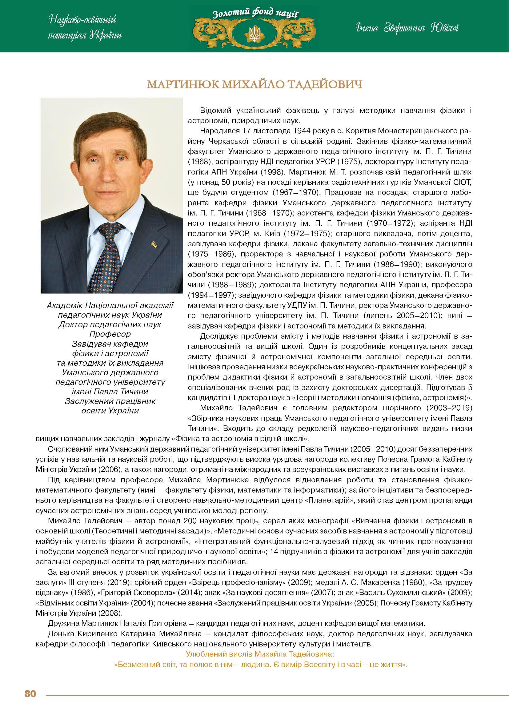 Мартинюк Михайло Тадейович