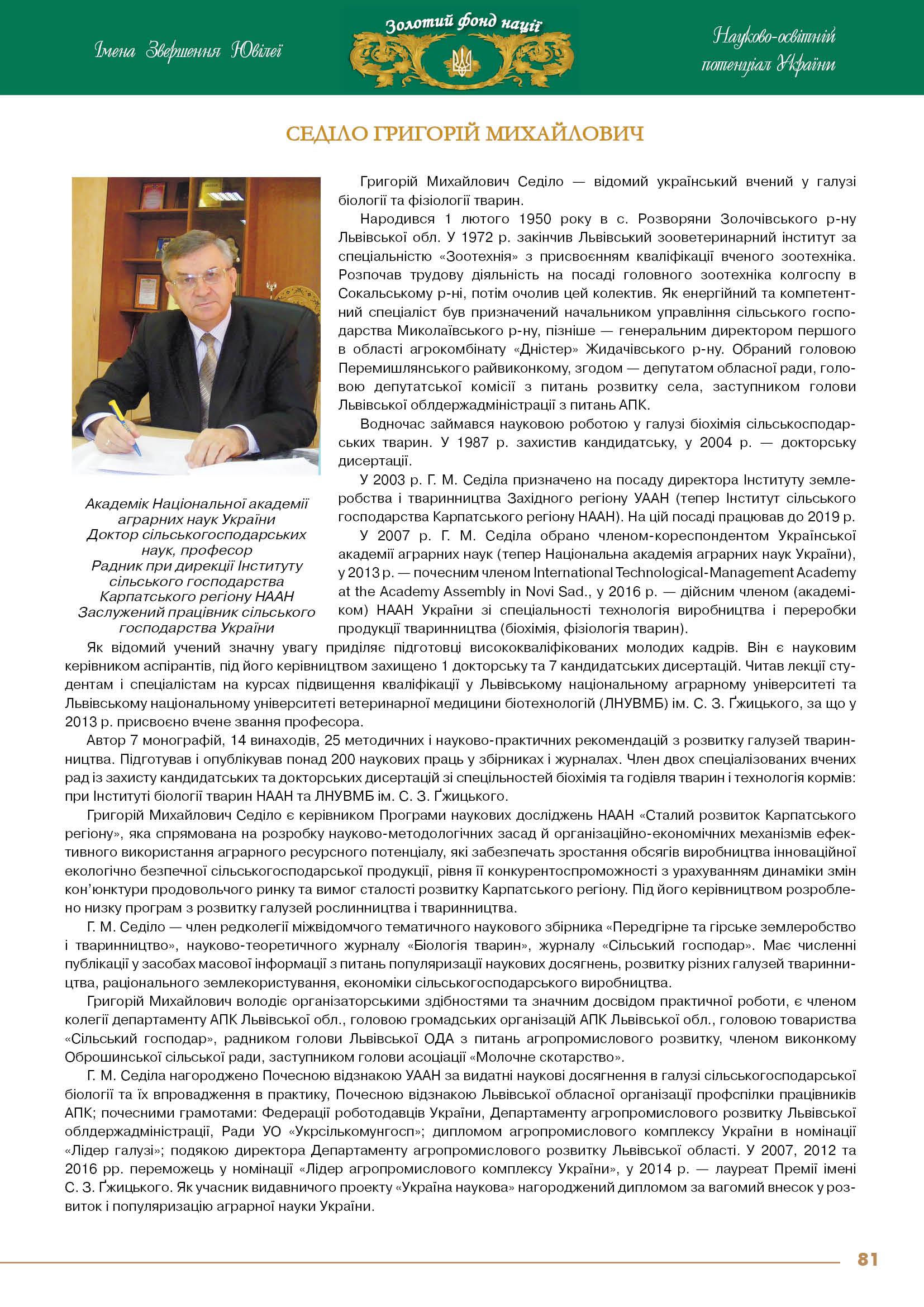 Седіло Григорій Михайлович