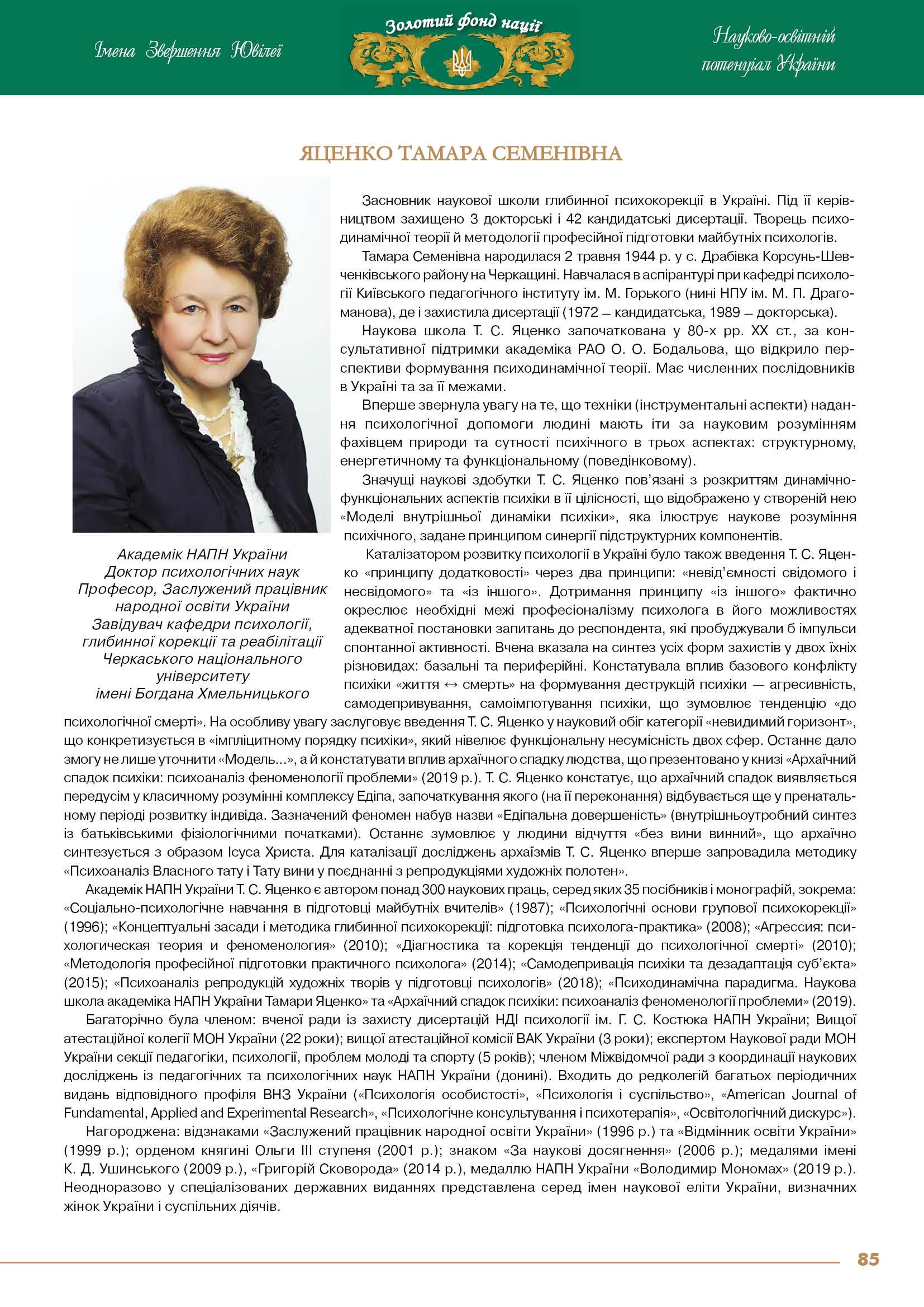 Яценко Тамара Семенівна