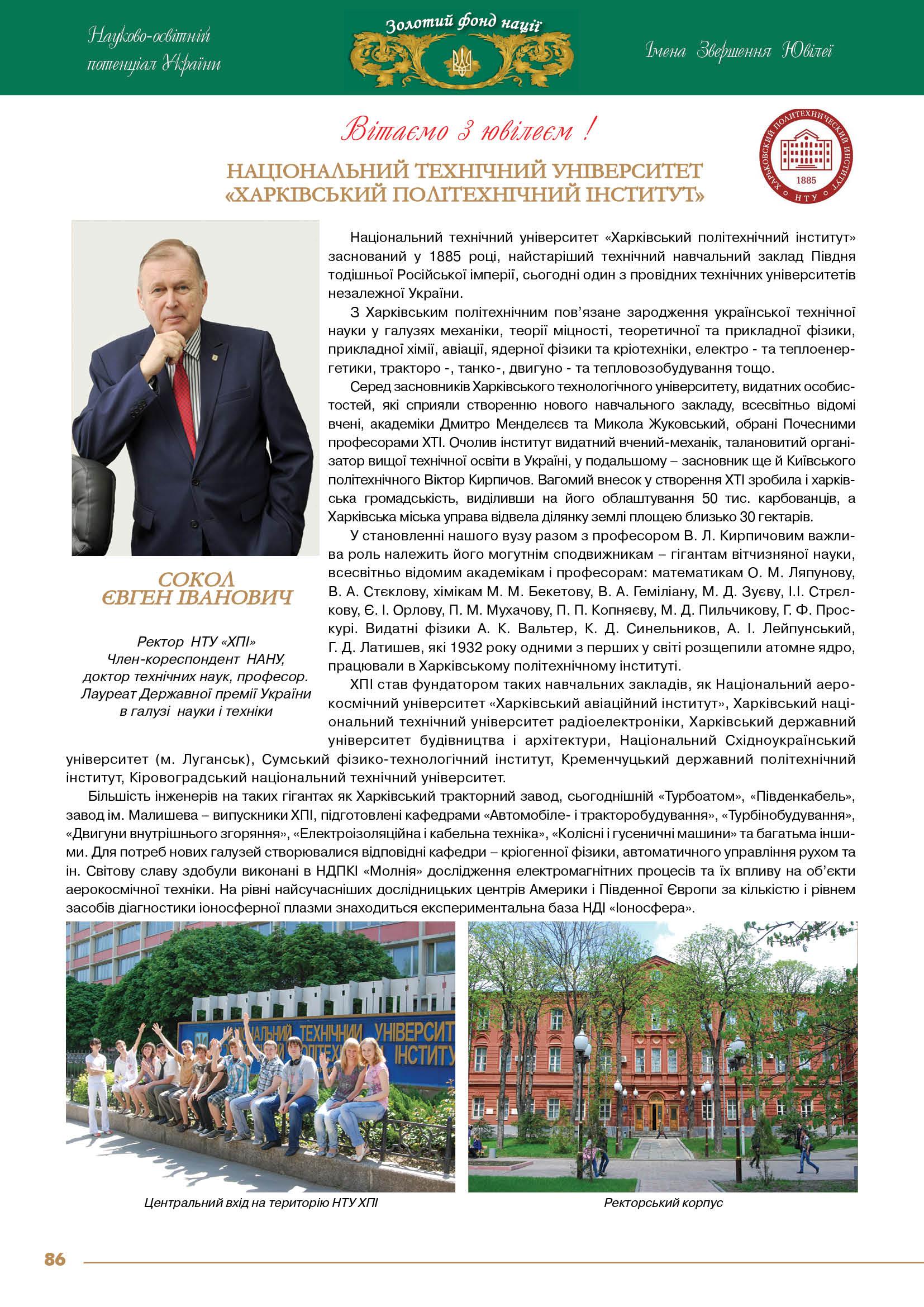 Національний технічний університет «Харківський політехнічний інститут» - ректор Сокол Євген Іванович