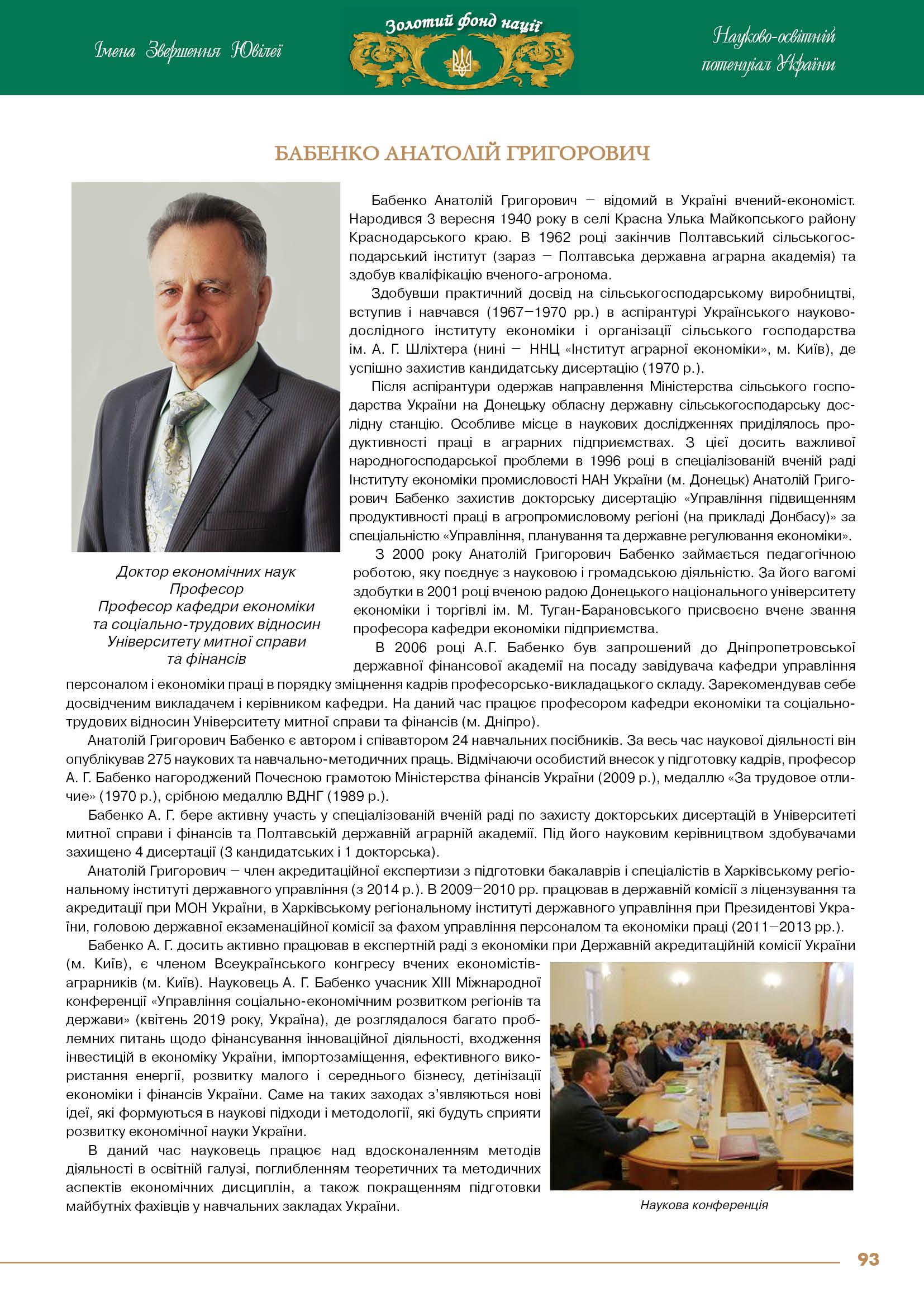 Бабенко Анатолій Григорович