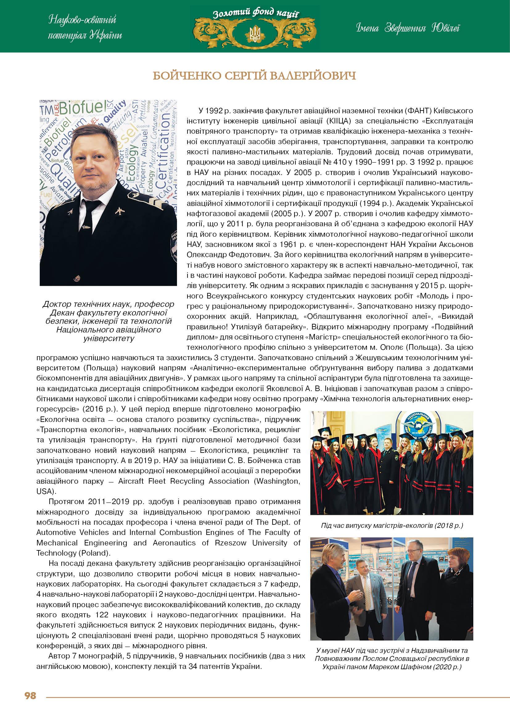 Бойченко Сергій Валерійович