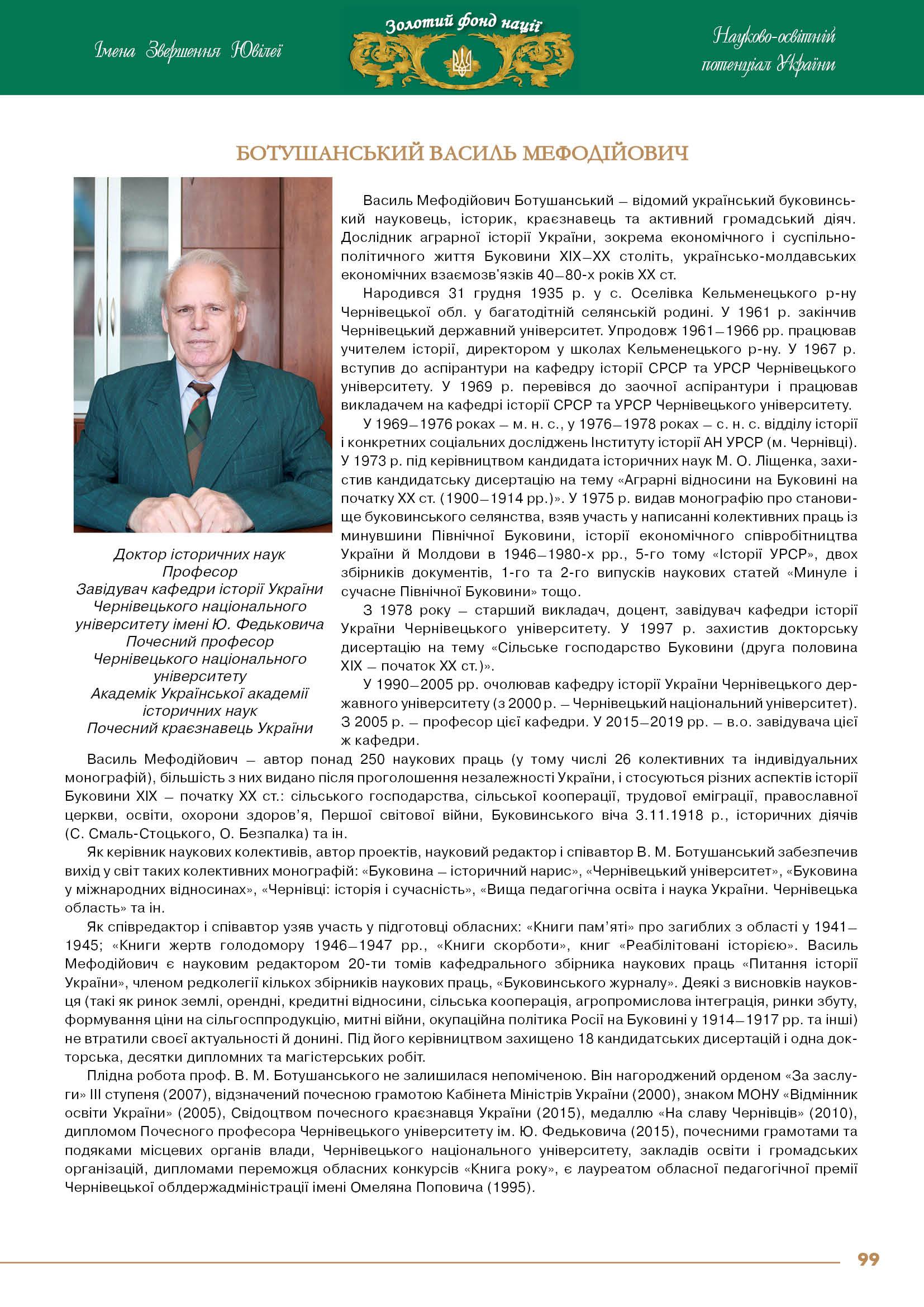 Ботушанський Василь Мефодійович