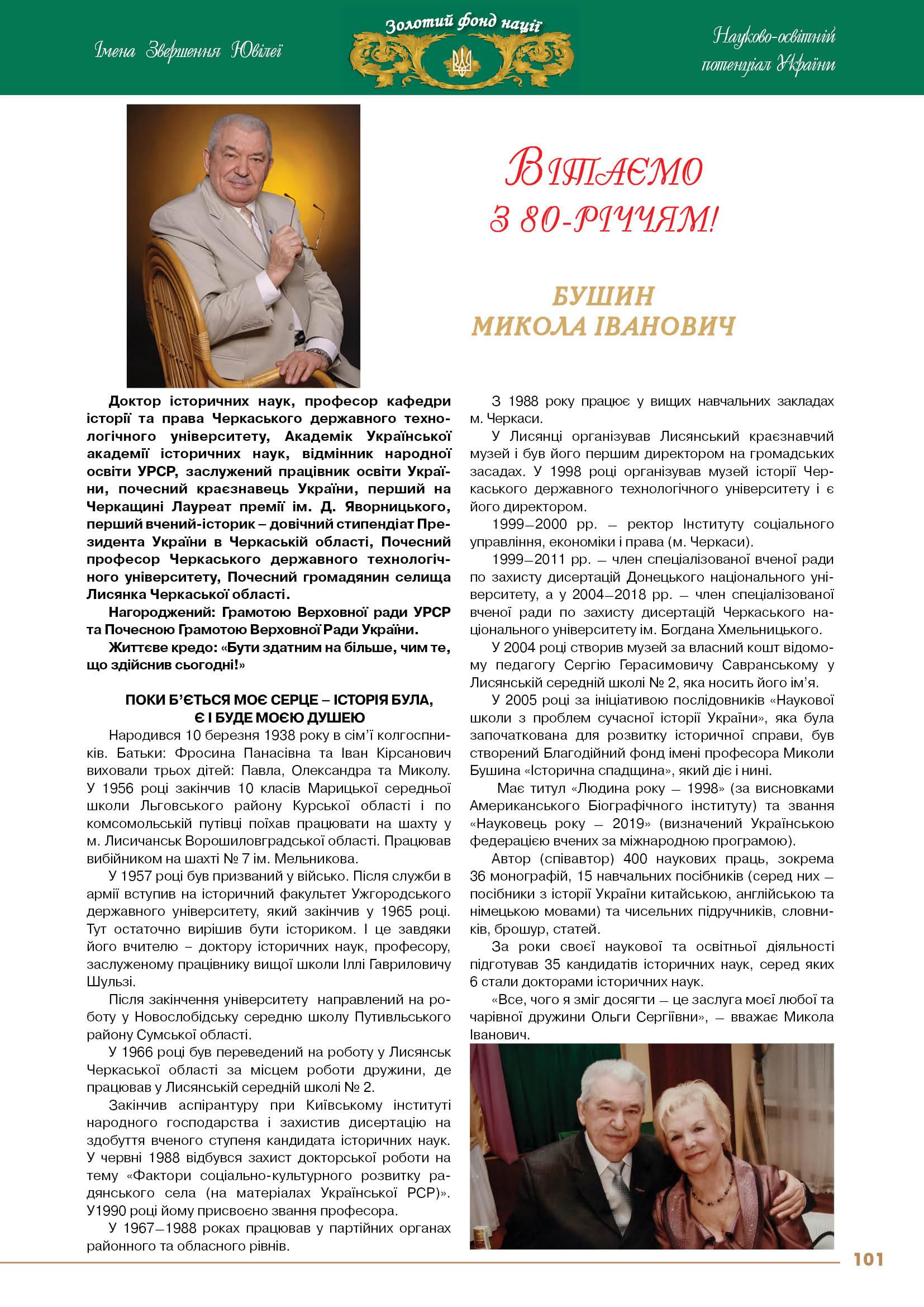 Бушин Микола Іванович