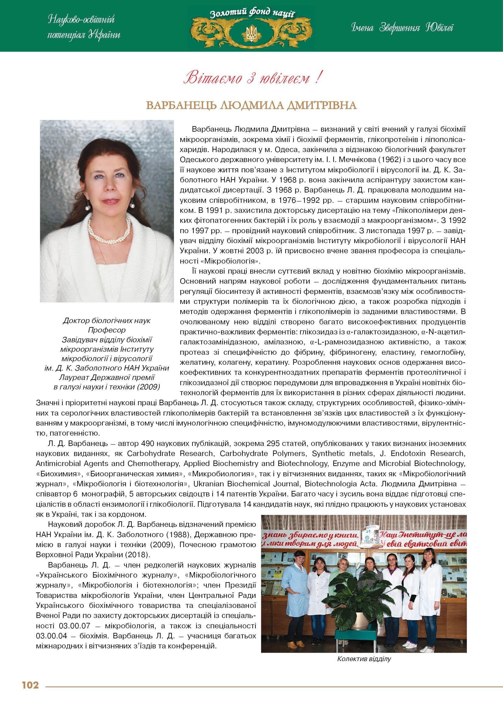 Варбанець Людмила Дмитрівна