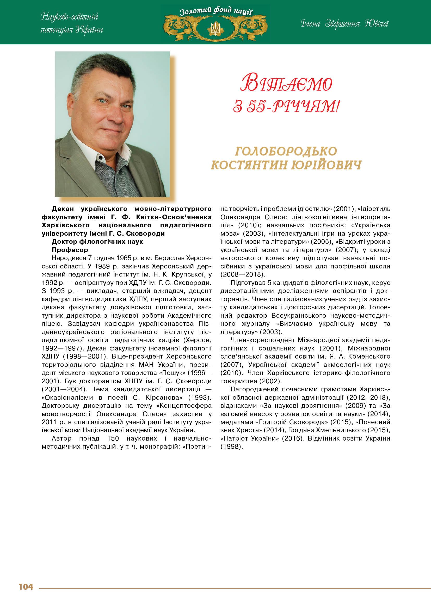 Голобородько Костянтин Юрійович