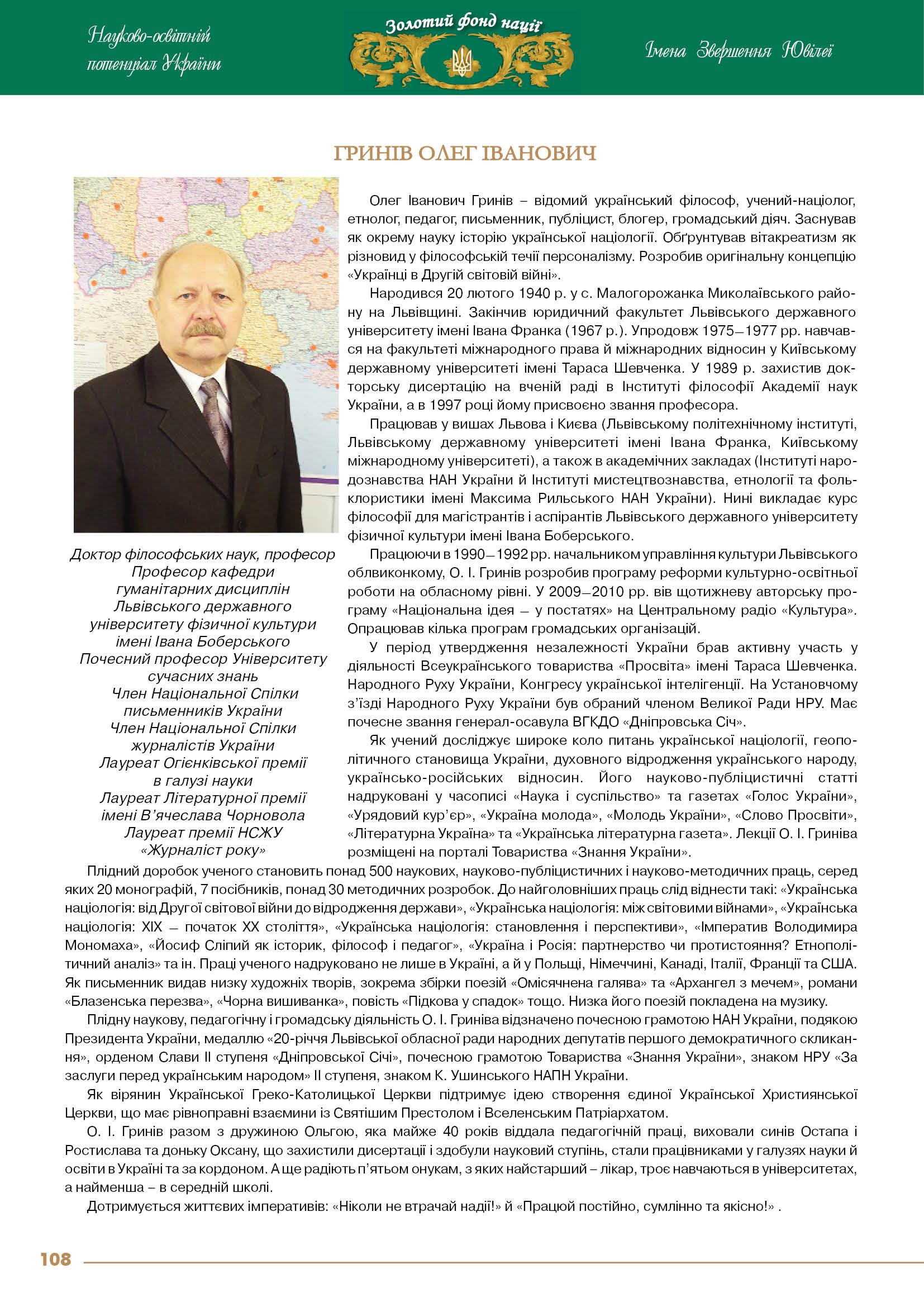 Гринів Олег Іванович